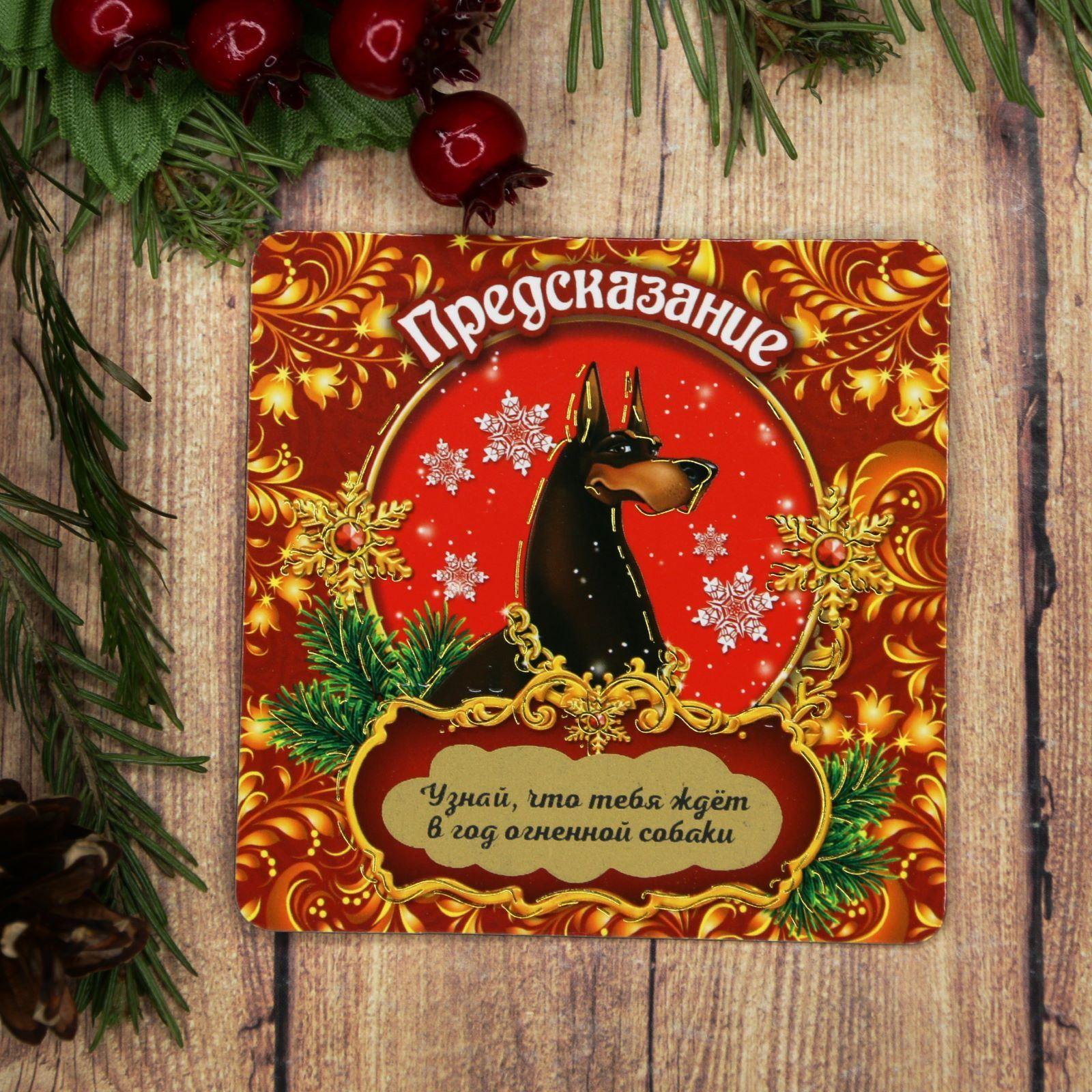 Магнит Sima-land Год огненной собаки, со скретч-слоем, 8 х 8 см1989277Порадуйте родных и близких оригинальным сувениром: преподнесите в подарок магнит. С ним даже самый серьёзный человек почувствует себя ребёнком, ожидающим чудо! Создайте праздничное настроение, и оно останется с вами на весь год.
