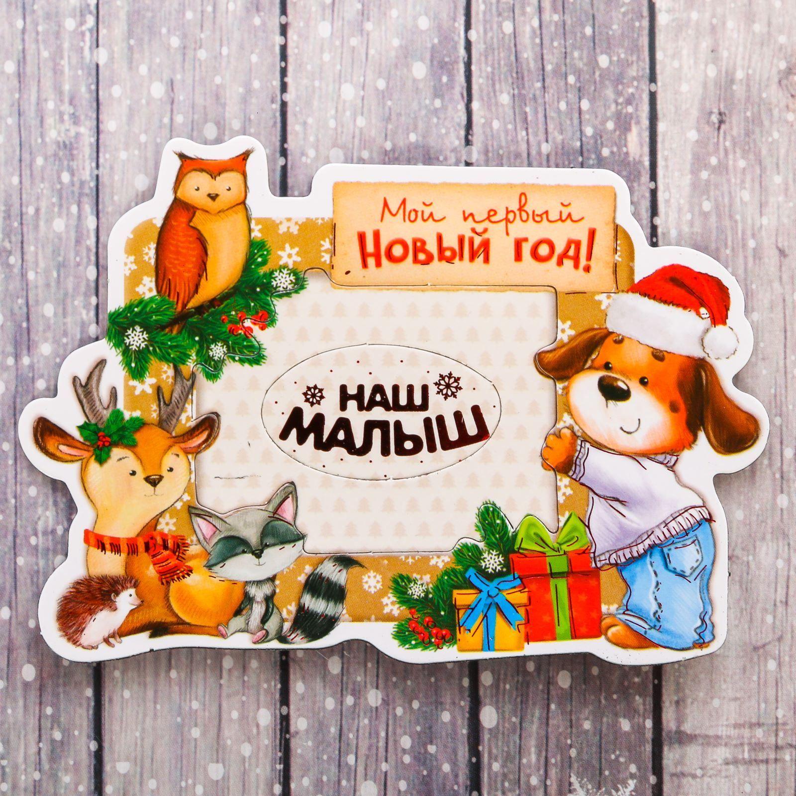Магнит-фоторамка Sima-land Мой первый Новый год!, 10,5 х 7,2 см2002873Порадуйте родных и близких оригинальным сувениром: преподнесите в подарок магнит. С ним даже самый серьёзный человек почувствует себя ребёнком, ожидающим чудо! Создайте праздничное настроение, и оно останется с вами на весь год.