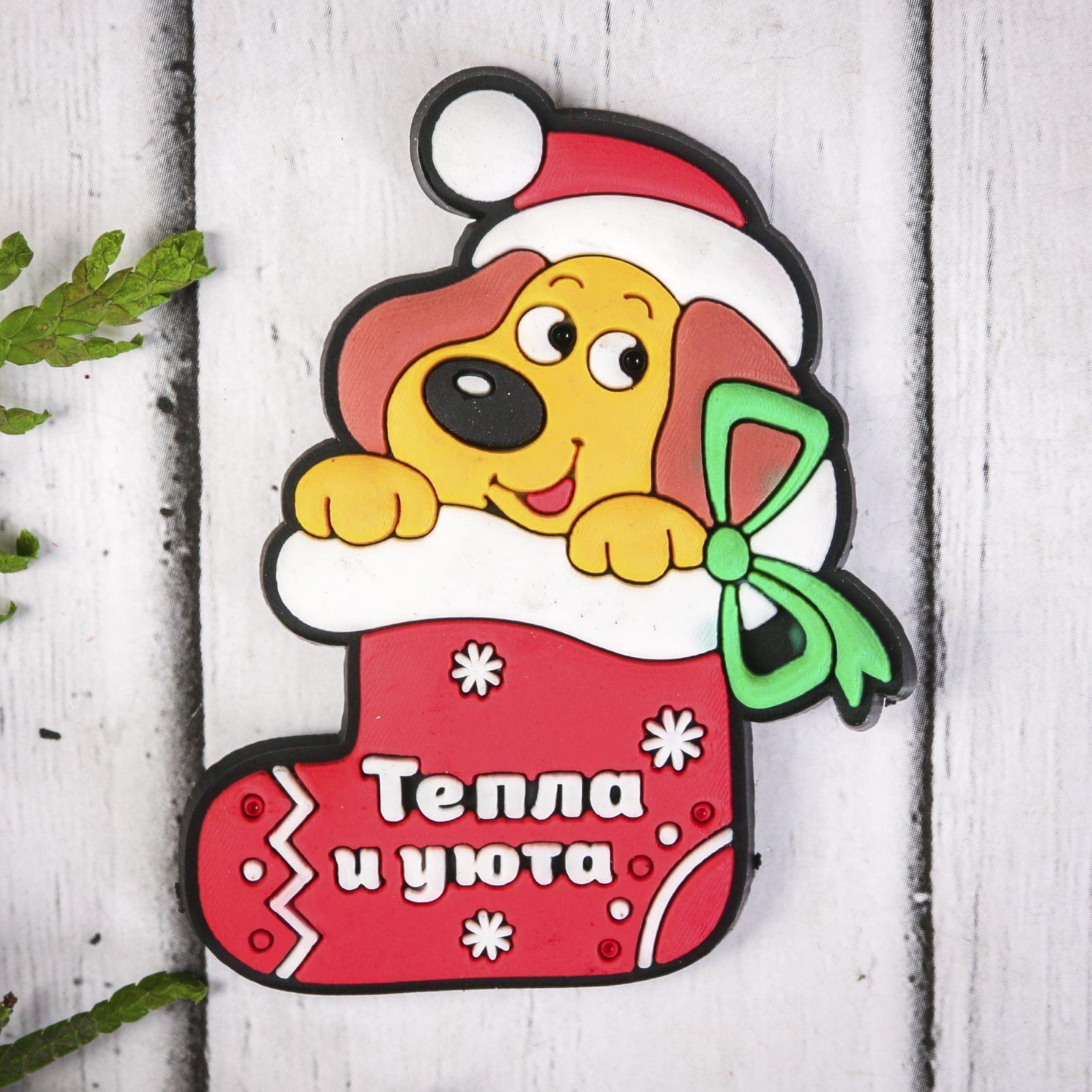 Магнит Sima-land Тепла и уюта, 5,4 х 7 см2011337Порадуйте родных и близких оригинальным сувениром: преподнесите в подарок магнит. С ним даже самый серьёзный человек почувствует себя ребёнком, ожидающим чудо! Создайте праздничное настроение, и оно останется с вами на весь год.