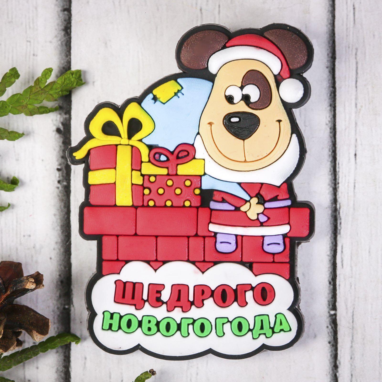 Магнит Sima-land Щедрого Нового года, 5,1 х 7 см2011341Порадуйте родных и близких оригинальным сувениром: преподнесите в подарок магнит. С ним даже самый серьезный человек почувствует себя ребенком, ожидающим чудо! Прикрепите его к любой металлической поверхности, и он удержит на виду важные записки, любовные послания или просто список продуктов.Создайте праздничное настроение, и оно останется с вами на весь год.