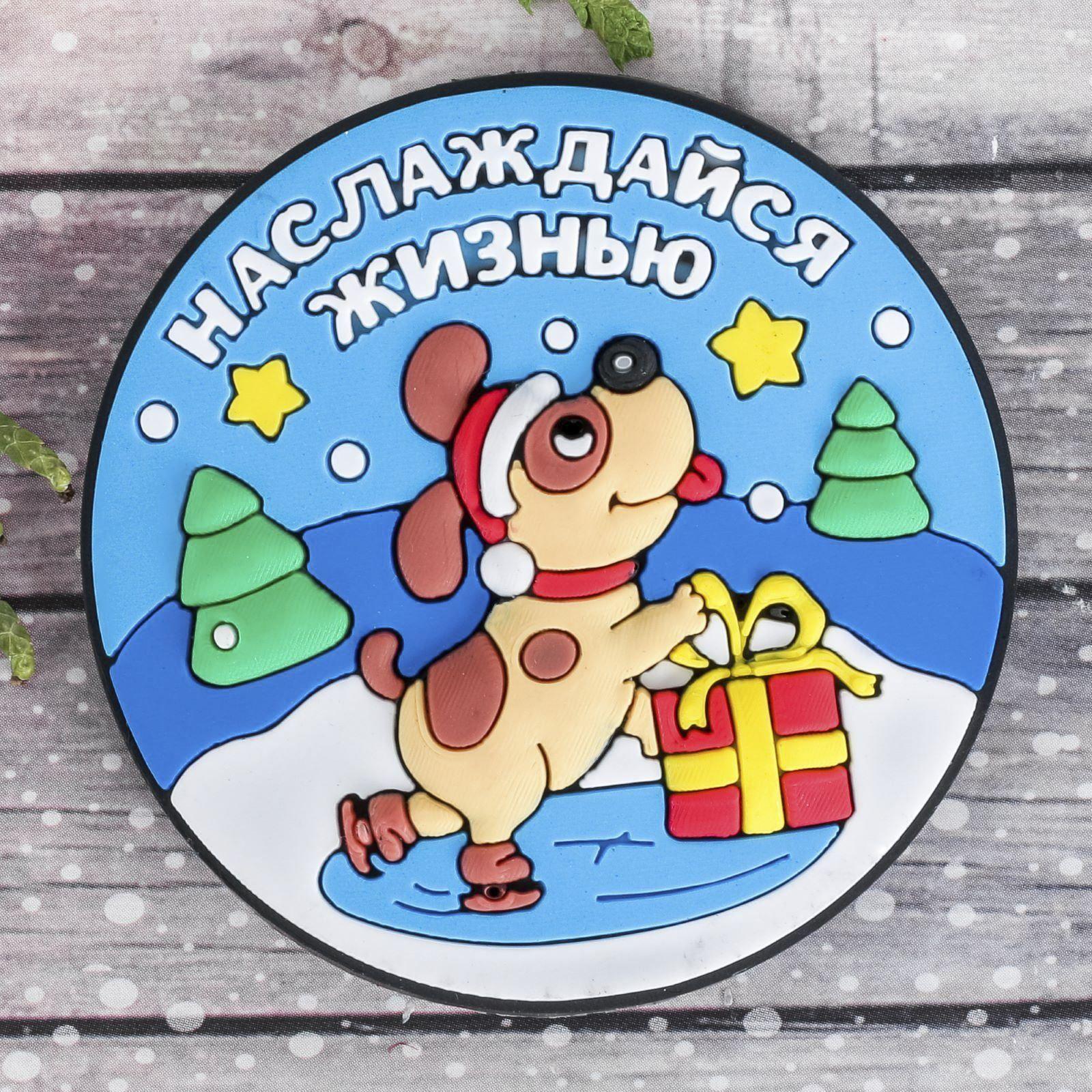 Магнит Sima-land Наслаждайся жизнью, 7 х 6,9 см2011343Порадуйте родных и близких оригинальным сувениром: преподнесите в подарок магнит. С ним даже самый серьёзный человек почувствует себя ребёнком, ожидающим чудо! Создайте праздничное настроение, и оно останется с вами на весь год.