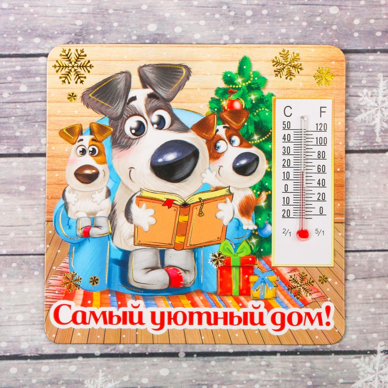 Магнит Sima-land Самый уютный дом, с термометром, 8 х 8 см2011362Порадуйте родных и близких оригинальным сувениром: преподнесите в подарок магнит. С ним даже самый серьёзный человек почувствует себя ребёнком, ожидающим чудо! Создайте праздничное настроение, и оно останется с вами на весь год.