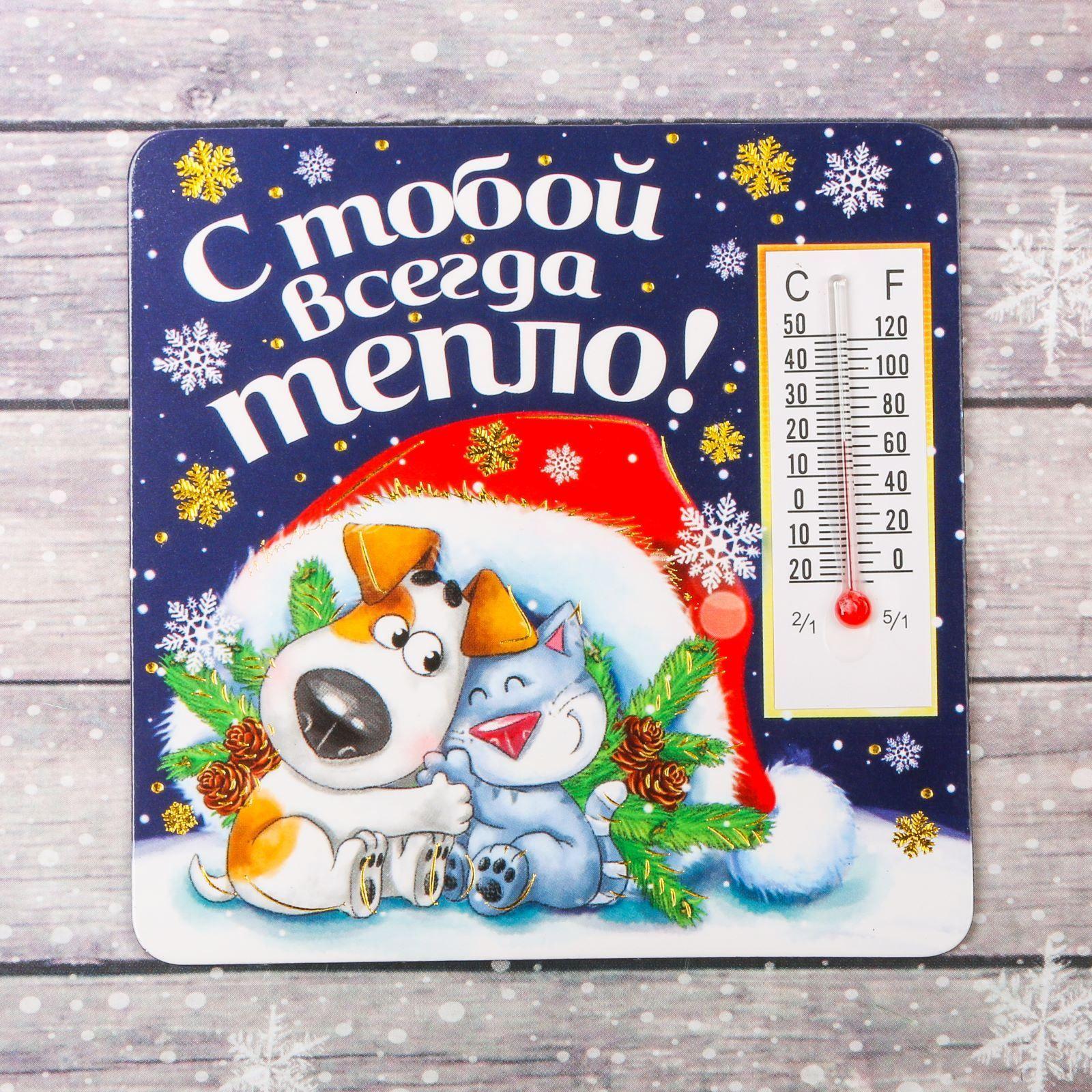 Магнит Sima-land С тобой всегда тепло, с термометром, 8 х 8 см2011363Порадуйте родных и близких оригинальным сувениром: преподнесите в подарок магнит. С ним даже самый серьёзный человек почувствует себя ребёнком, ожидающим чудо! Создайте праздничное настроение, и оно останется с вами на весь год.