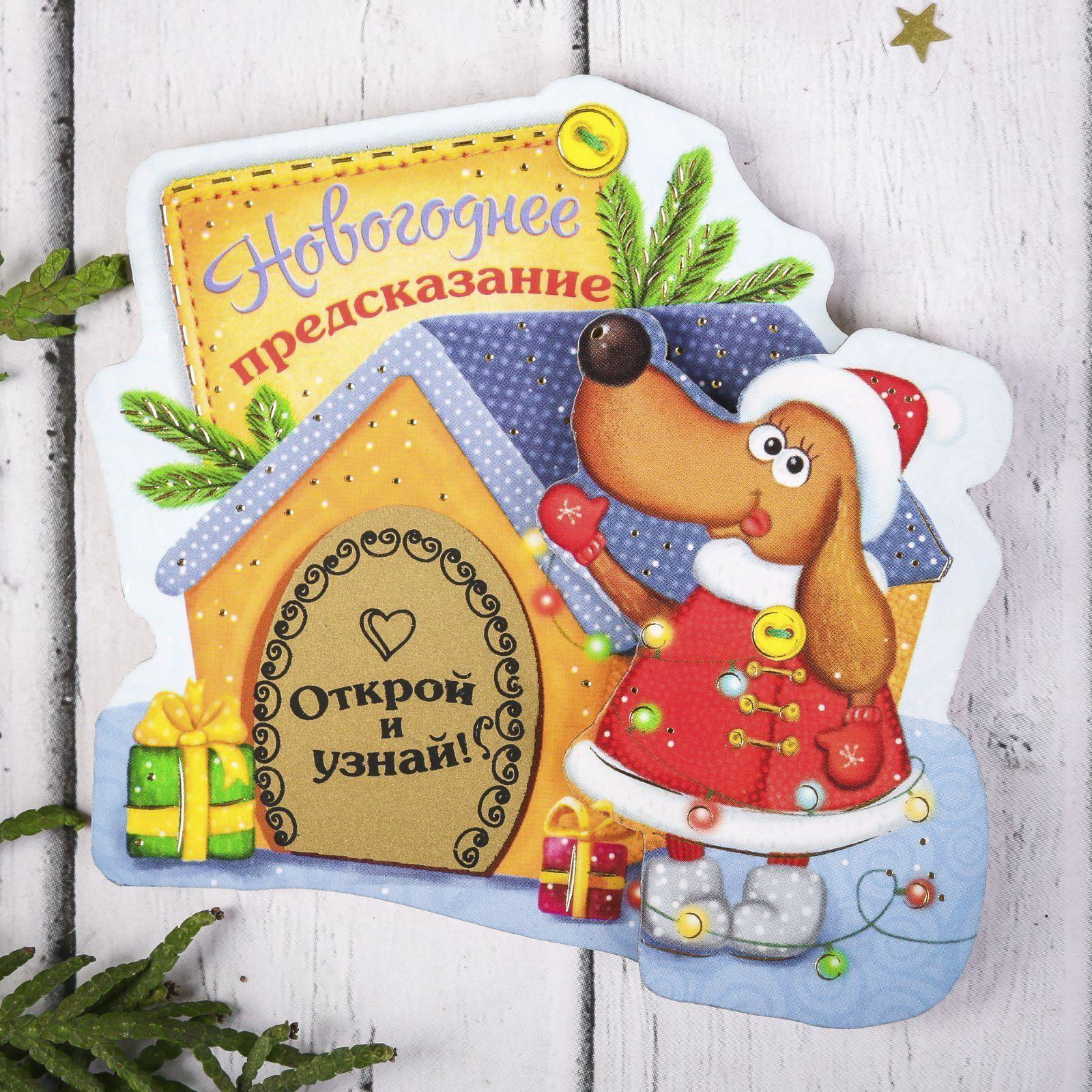 Магнит Sima-land Новогоднее предсказание, со скретч-слоем, 8,5 х 8,5 см2018431Порадуйте родных и близких оригинальным сувениром: преподнесите в подарок магнит. С ним даже самый серьёзный человек почувствует себя ребёнком, ожидающим чудо! Создайте праздничное настроение, и оно останется с вами на весь год.