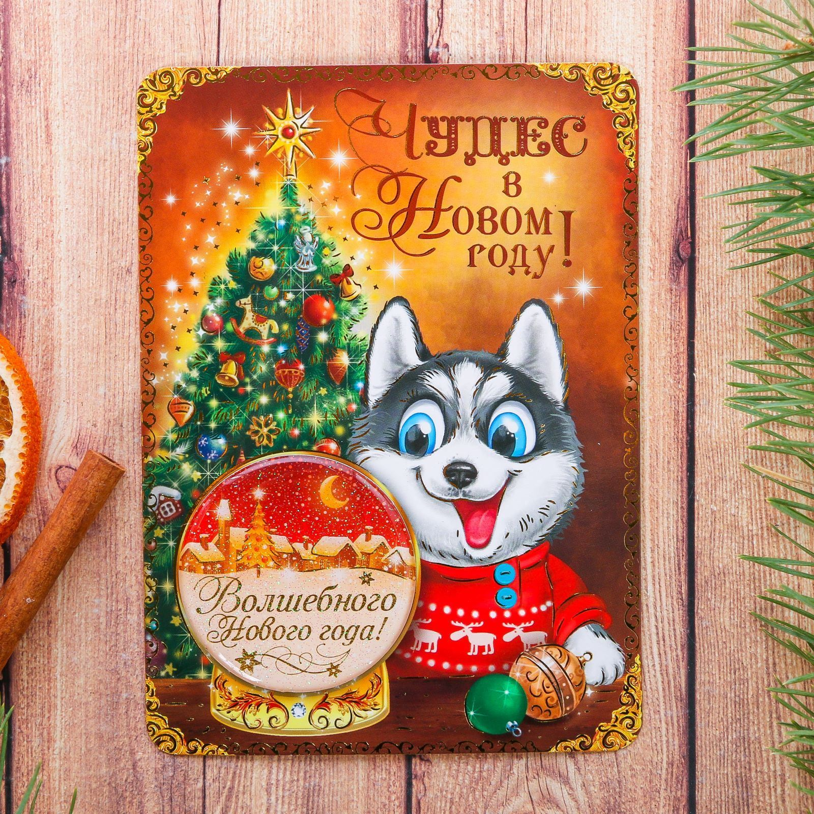 Магнит Sima-land Чудес в Новом году, с открыткой, 10,5 х 14,5 см2123244Порадуйте родных и близких оригинальным сувениром: преподнесите в подарок магнит. С ним даже самый серьёзный человек почувствует себя ребёнком, ожидающим чудо! Создайте праздничное настроение, и оно останется с вами на весь год.