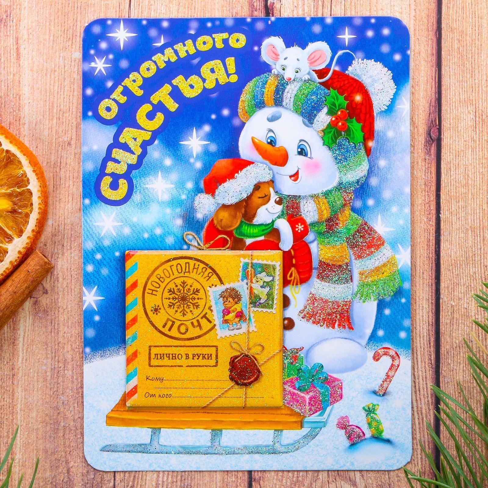 Магнит Sima-land Огромного счастья, с открыткой, 10,5 х 14,5 см2123245Порадуйте родных и близких оригинальным сувениром: преподнесите в подарок магнит. С ним даже самый серьёзный человек почувствует себя ребёнком, ожидающим чудо! Создайте праздничное настроение, и оно останется с вами на весь год.