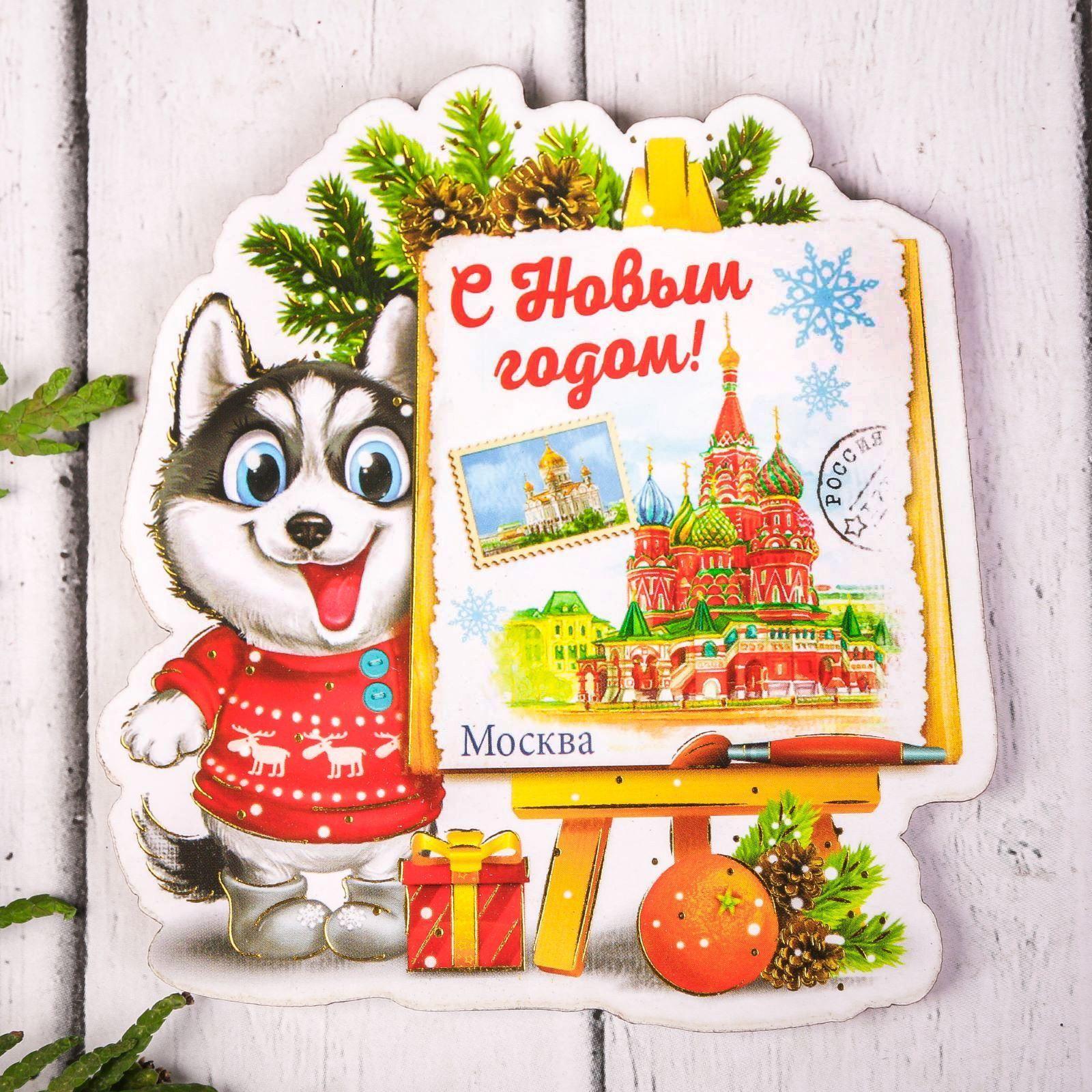 Магнит Sima-land Москва, 8,2 х 9 см2186539Порадуйте родных и близких оригинальным сувениром: преподнесите в подарок магнит. С ним даже самый серьезный человек почувствует себя ребенком, ожидающим чудо! Прикрепите его к любой металлической поверхности, и он удержит на виду важные записки, любовные послания или просто список продуктов.Создайте праздничное настроение, и оно останется с вами на весь год.