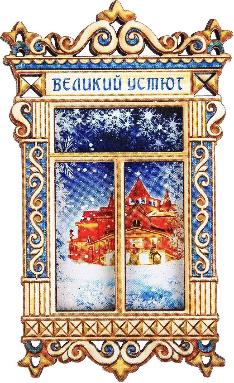 Магнит Sima-land Окно. Великий Устюг, 5,5 х 9 см2187897Порадуйте родных и близких оригинальным сувениром: преподнесите в подарок магнит. С ним даже самый серьёзный человек почувствует себя ребёнком, ожидающим чудо! Создайте праздничное настроение, и оно останется с вами на весь год.