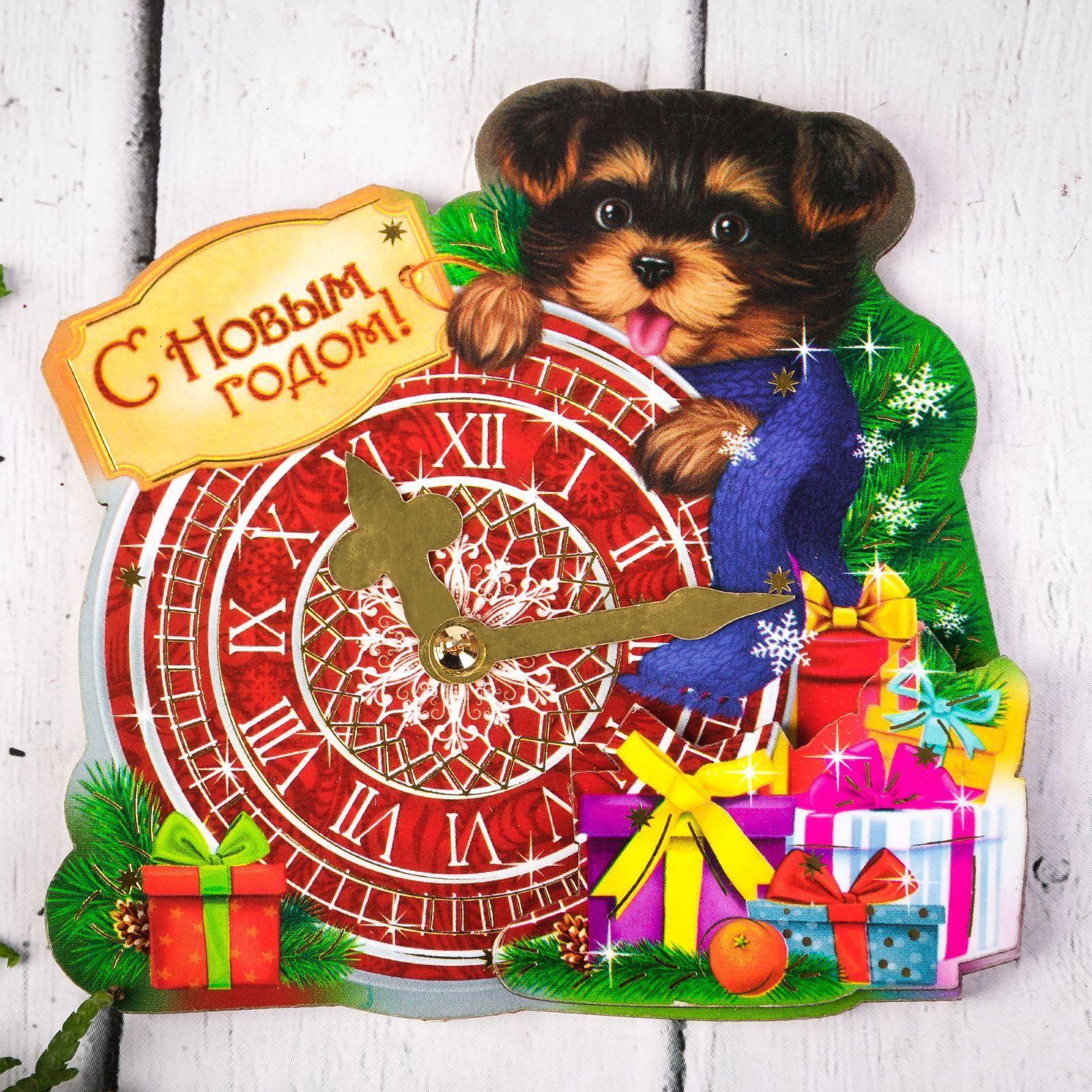 Магнит-часы Sima-land С Новым годом, 8,5 х 8,1 см1894067Порадуйте родных и близких оригинальным сувениром: преподнесите в подарок магнит. С ним даже самый серьезный человек почувствует себя ребенком, ожидающим чудо! Прикрепите его к любой металлической поверхности, и он удержит на виду важные записки, любовные послания или просто список продуктов.Создайте праздничное настроение, и оно останется с вами на весь год.
