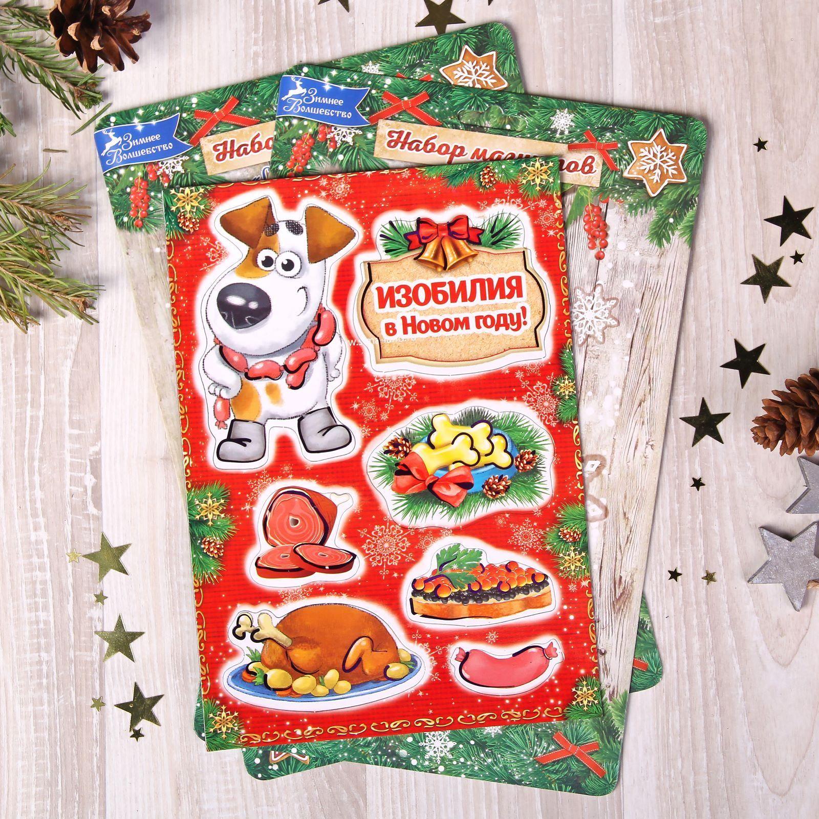 Набор магнитов Sima-land Изобилия в Новом году, 14,8 х 21 см2196148Порадуйте родных и близких оригинальным сувениром: преподнесите в подарок магнит. С ним даже самый серьёзный человек почувствует себя ребёнком, ожидающим чудо! Создайте праздничное настроение, и оно останется с вами на весь год.