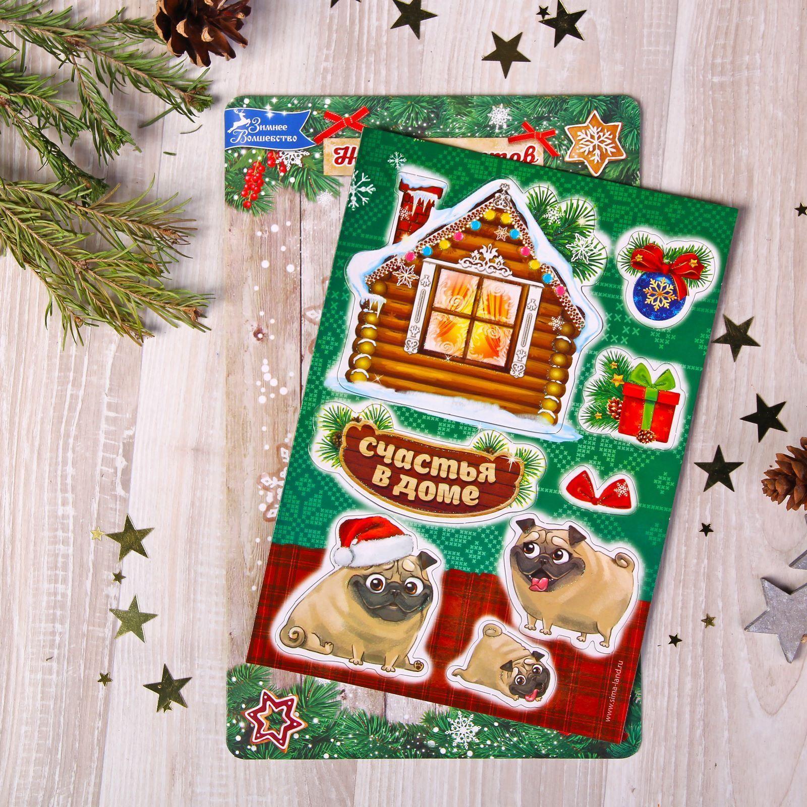 Набор магнитов Sima-land Счастья в доме, 14,8 х 21 см2196151Порадуйте родных и близких оригинальным сувениром: преподнесите в подарок магнит. С ним даже самый серьёзный человек почувствует себя ребёнком, ожидающим чудо! Создайте праздничное настроение, и оно останется с вами на весь год.