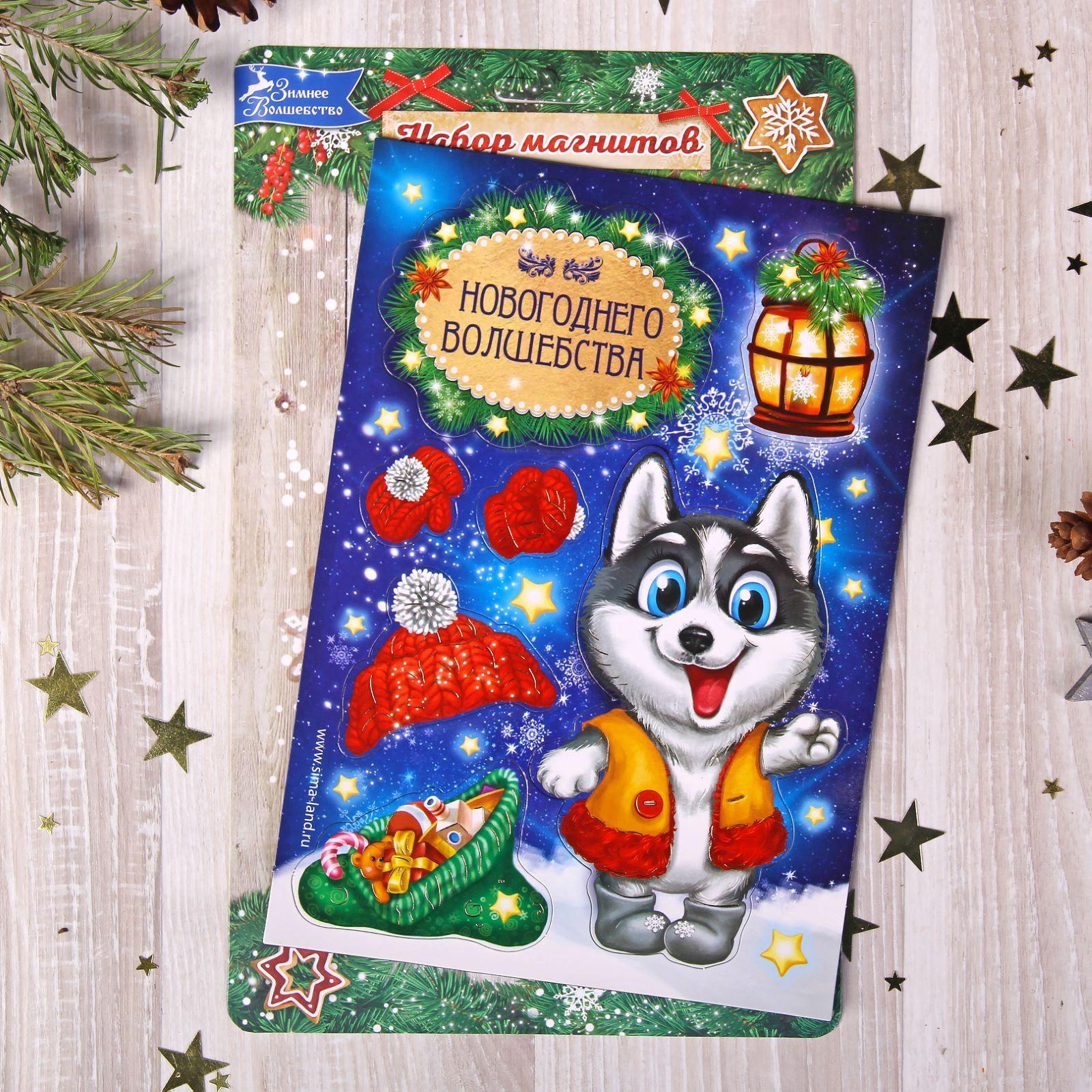Набор магнитов Sima-land Новогоднего волшебства, 14,8 х 21 см2196156Порадуйте родных и близких оригинальным сувениром: преподнесите в подарок магнит. С ним даже самый серьёзный человек почувствует себя ребёнком, ожидающим чудо! Создайте праздничное настроение, и оно останется с вами на весь год.