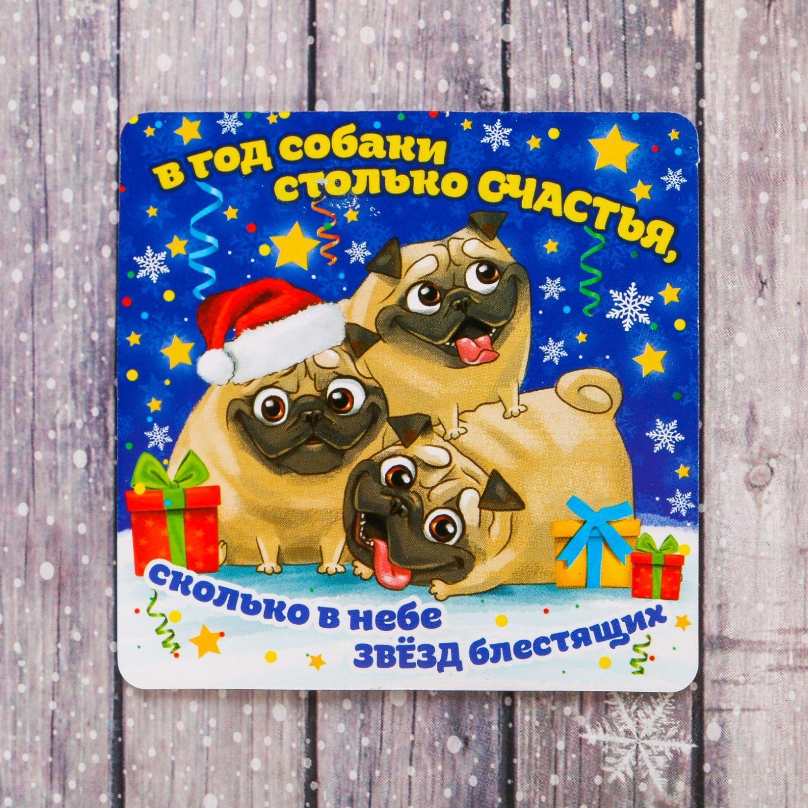 Магнит Sima-land От всей души, двусторонний, 8 х 8 см2196163Порадуйте родных и близких оригинальным сувениром: преподнесите в подарок магнит. С ним даже самый серьёзный человек почувствует себя ребёнком, ожидающим чудо! Создайте праздничное настроение, и оно останется с вами на весь год.
