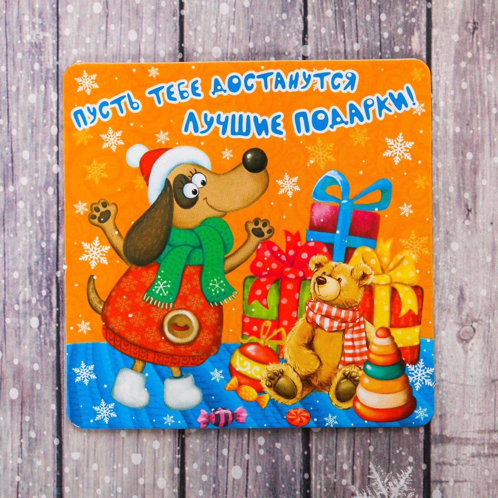 Магнит Sima-land Пусть тебе достанутся лучшие подарки, двусторонний, 8 х 8 см2196166Порадуйте родных и близких оригинальным сувениром: преподнесите в подарок магнит. С ним даже самый серьёзный человек почувствует себя ребёнком, ожидающим чудо! Создайте праздничное настроение, и оно останется с вами на весь год.