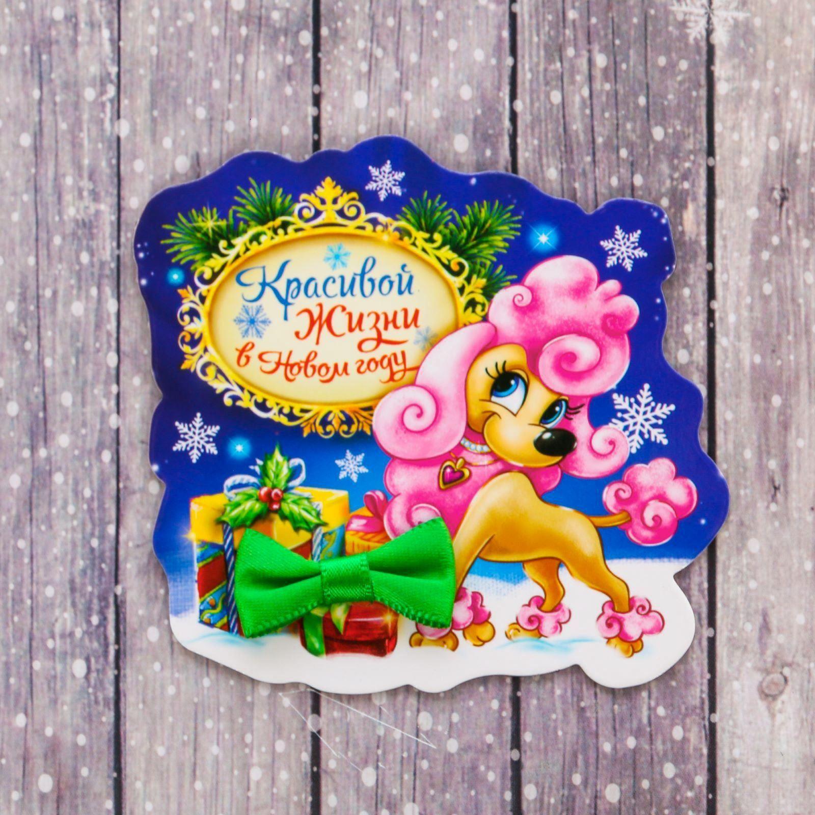Магнит Sima-land Красивой жизни в Новом году, с бантиком, 8 х 7,6 см2196194Порадуйте родных и близких оригинальным сувениром: преподнесите в подарок магнит. С ним даже самый серьёзный человек почувствует себя ребёнком, ожидающим чудо! Создайте праздничное настроение, и оно останется с вами на весь год.