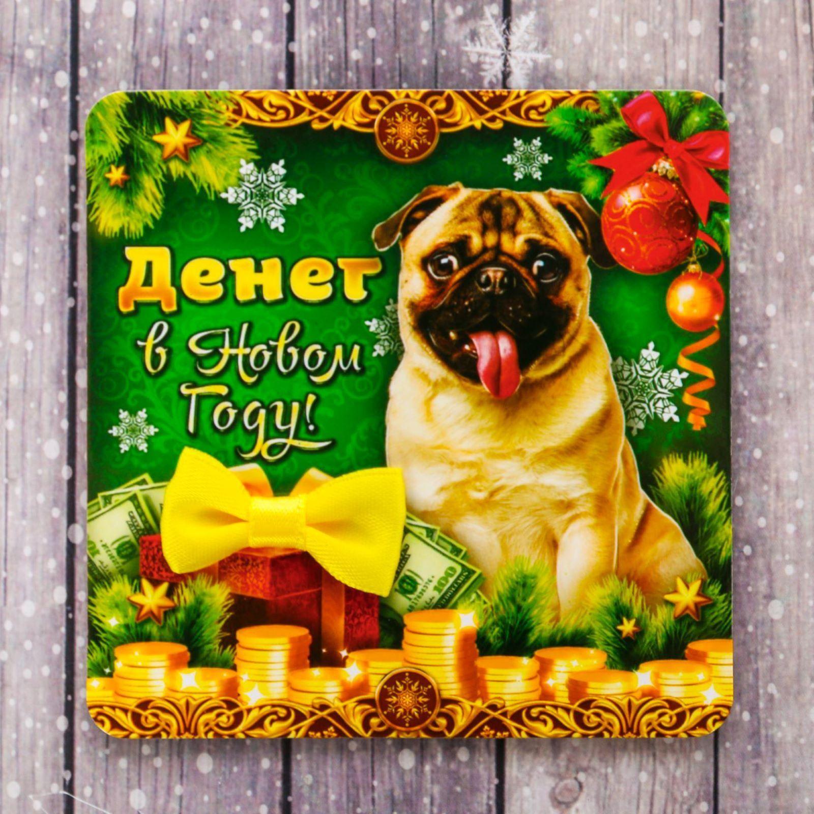 Магнит Sima-land Денег в Новом году, с бантиком, 8 х 8 см2196198Порадуйте родных и близких оригинальным сувениром: преподнесите в подарок магнит. С ним даже самый серьёзный человек почувствует себя ребёнком, ожидающим чудо! Создайте праздничное настроение, и оно останется с вами на весь год.