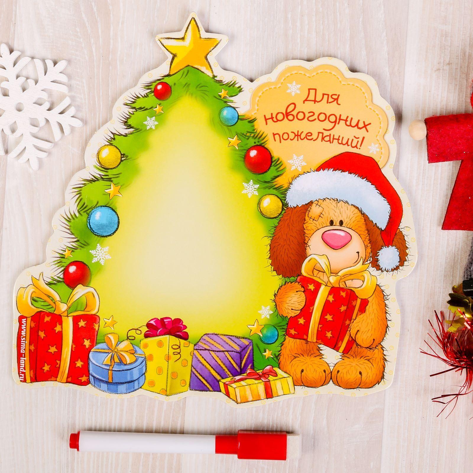 Доска магнитная Sima-land Для новогодних пожеланий, 20 х 20 см свеча ароматизированная sima land лимон на подставке высота 6 см