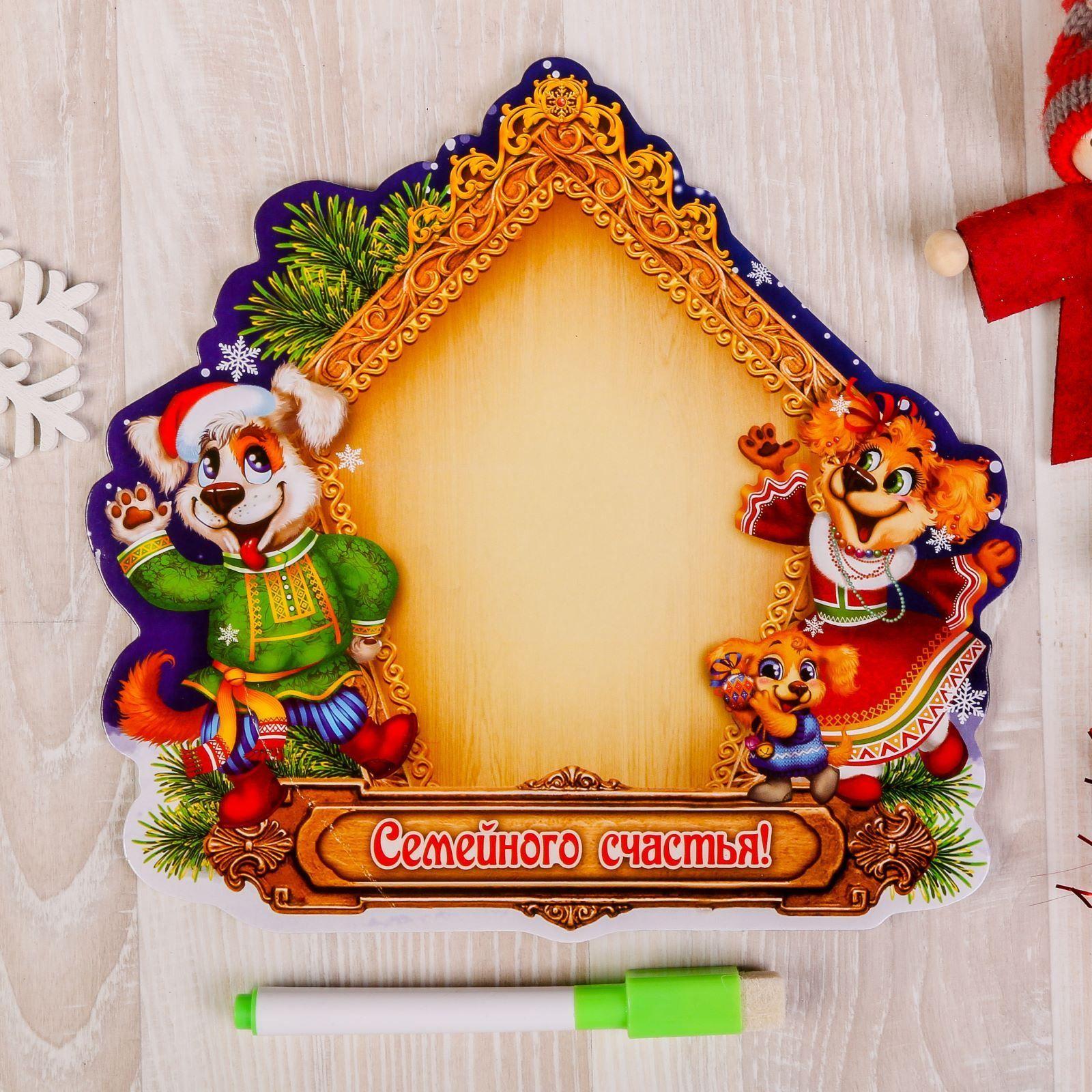 Доска магнитная Sima-land Семейного счастья, 20 х 20 см2196215Порадуйте родных и близких оригинальным сувениром: преподнесите в подарок магнит. С ним даже самый серьёзный человек почувствует себя ребёнком, ожидающим чудо! Создайте праздничное настроение, и оно останется с вами на весь год.