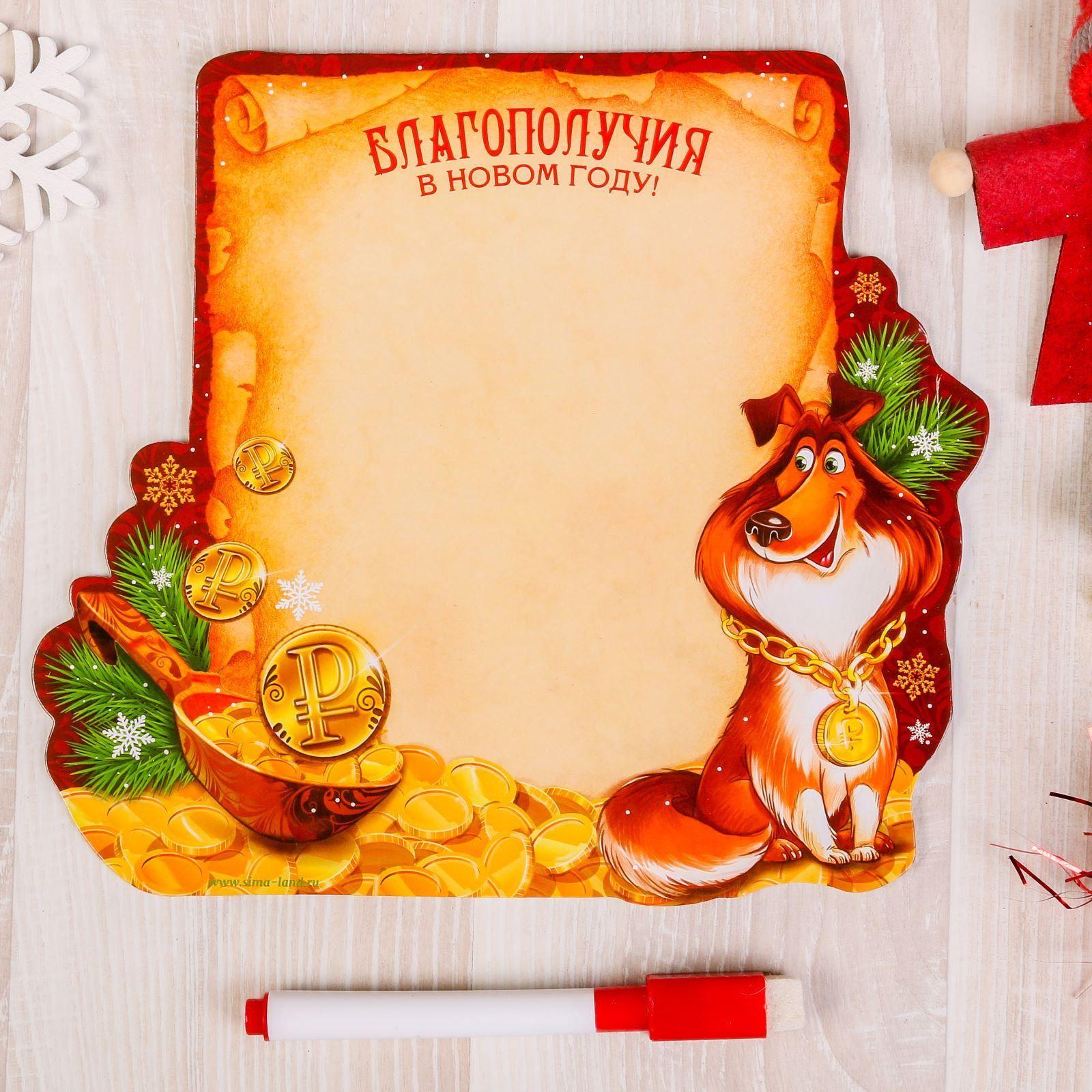 Доска магнитная Sima-land Благополучия в Новом году!, 20 х 20 см2196217Порадуйте родных и близких оригинальным сувениром: преподнесите в подарок магнит. С ним даже самый серьёзный человек почувствует себя ребёнком, ожидающим чудо! Создайте праздничное настроение, и оно останется с вами на весь год.