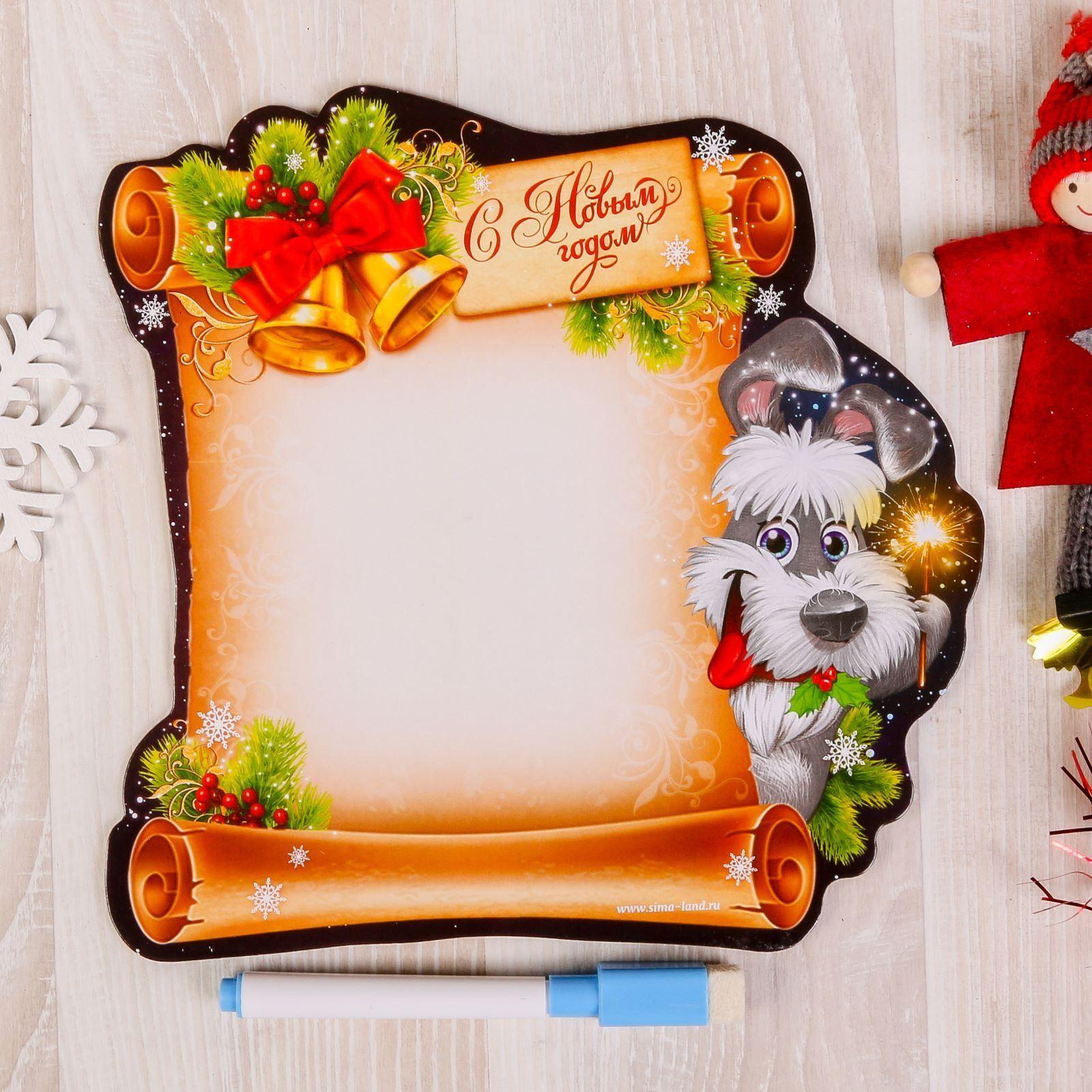 Доска магнитная Sima-land С Новым годом, 20 х 20 см. 21962182196218Порадуйте родных и близких оригинальным сувениром: преподнесите в подарок магнит. С ним даже самый серьёзный человек почувствует себя ребёнком, ожидающим чудо! Создайте праздничное настроение, и оно останется с вами на весь год.