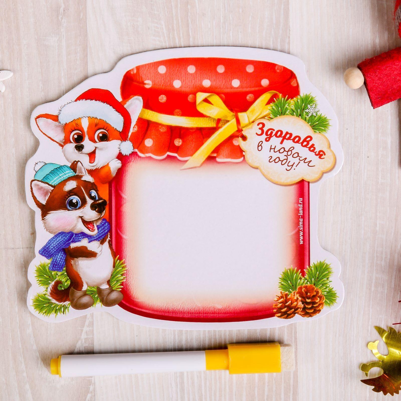 Доска магнитная Sima-land Здоровья в новом году, 15 х 16 см2196220Порадуйте родных и близких оригинальным сувениром: преподнесите в подарок магнит. С ним даже самый серьёзный человек почувствует себя ребёнком, ожидающим чудо! Создайте праздничное настроение, и оно останется с вами на весь год.
