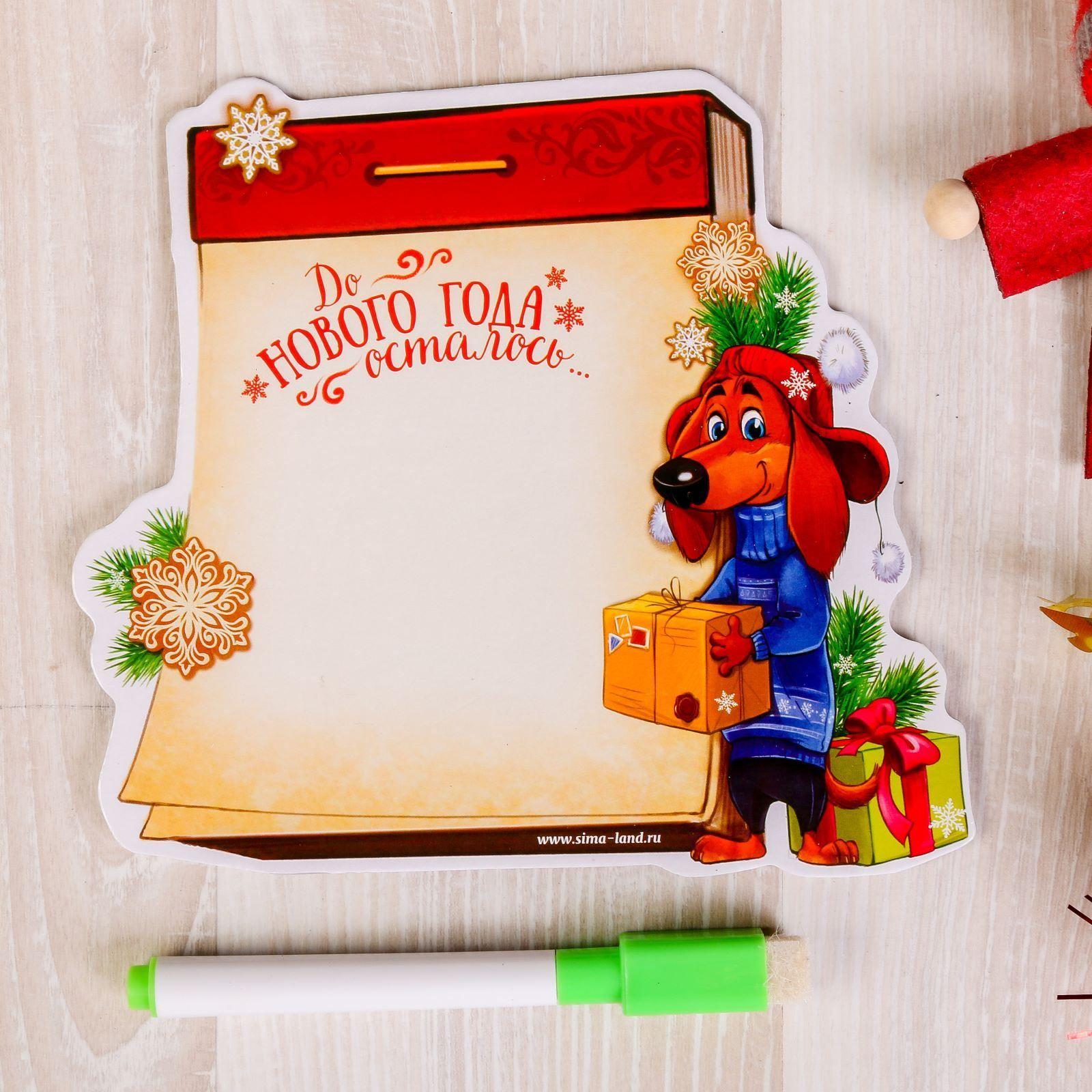 Доска магнитная Sima-land До Нового года осталось..., 15 х 16 см2196221Порадуйте родных и близких оригинальным сувениром: преподнесите в подарок магнитную доску. С ним даже самый серьезный человек почувствует себя ребенком, ожидающим чудо!Создайте праздничное настроение, и оно останется с вами на весь год.В комплект входит маркер.