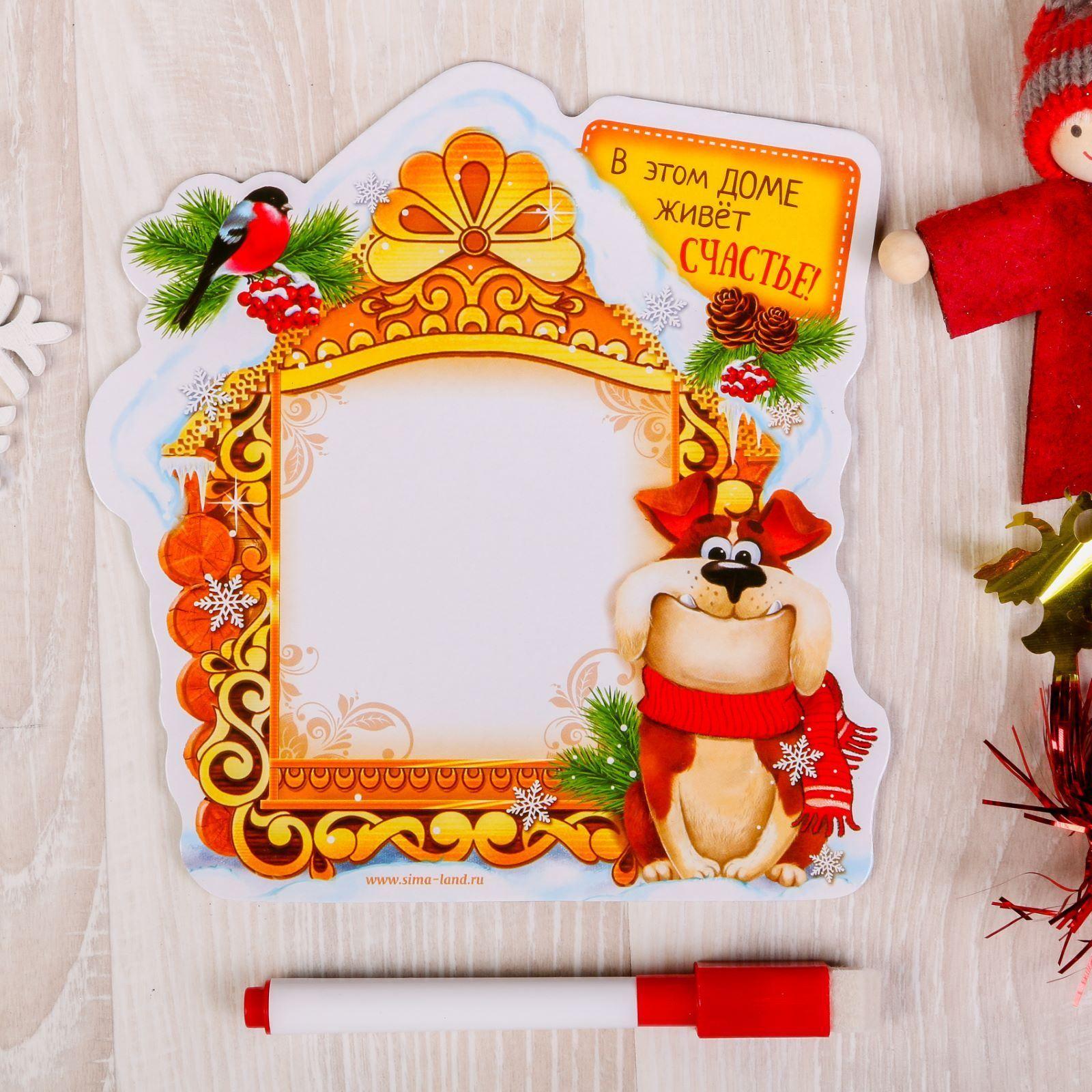 Доска магнитная Sima-land В этом доме живет счастье, 15 х 16 см2196222Порадуйте родных и близких оригинальным сувениром: преподнесите в подарок магнит. С ним даже самый серьёзный человек почувствует себя ребёнком, ожидающим чудо! Создайте праздничное настроение, и оно останется с вами на весь год.