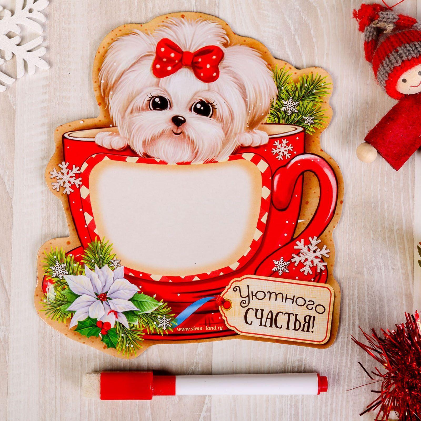Доска магнитная Sima-land Уютного счастья, 15 х 16 см2196223Порадуйте родных и близких оригинальным сувениром: преподнесите в подарок магнит. С ним даже самый серьёзный человек почувствует себя ребёнком, ожидающим чудо! Создайте праздничное настроение, и оно останется с вами на весь год.
