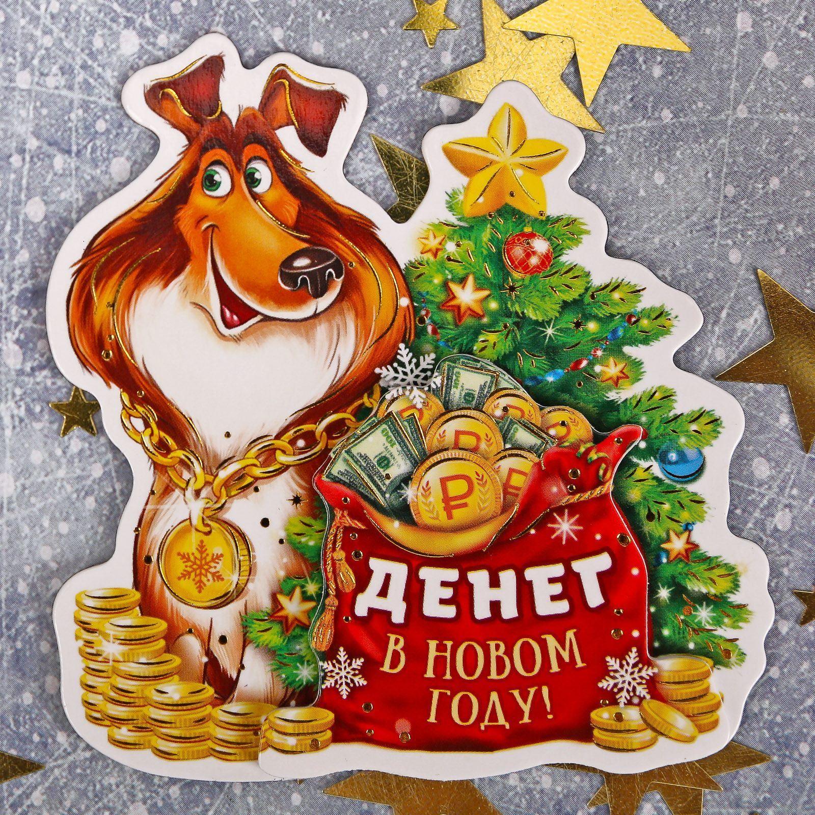 Магнит Sima-land Денег в Новом году, 7,2 х7,4 см2252397Порадуйте родных и близких оригинальным сувениром: преподнесите в подарок магнит. С ним даже самый серьёзный человек почувствует себя ребёнком, ожидающим чудо! Создайте праздничное настроение, и оно останется с вами на весь год.