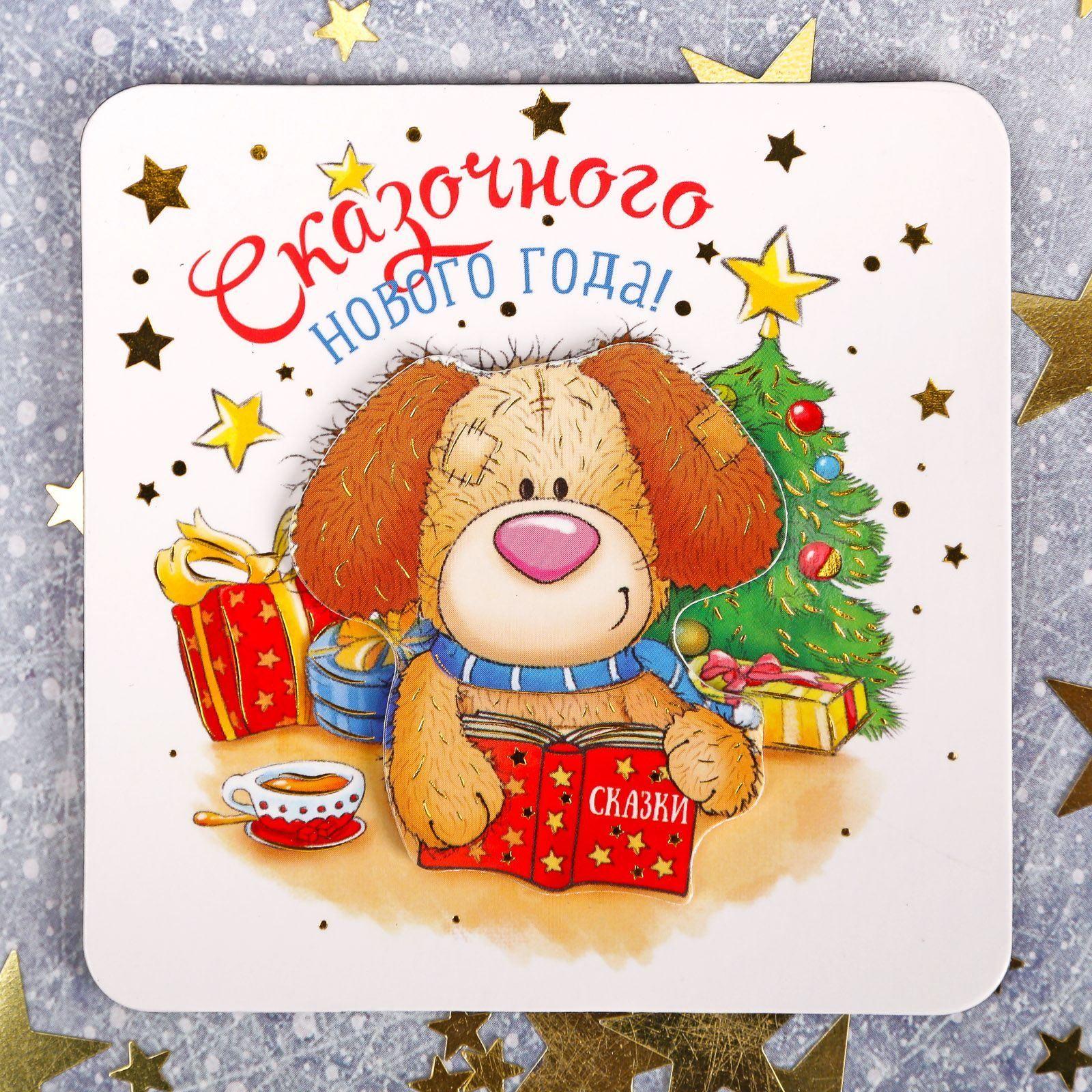 Магнит Sima-land Сказочного Нового года, 8 х 8 см2252400Порадуйте родных и близких оригинальным сувениром: преподнесите в подарок магнит. С ним даже самый серьёзный человек почувствует себя ребёнком, ожидающим чудо! Создайте праздничное настроение, и оно останется с вами на весь год.