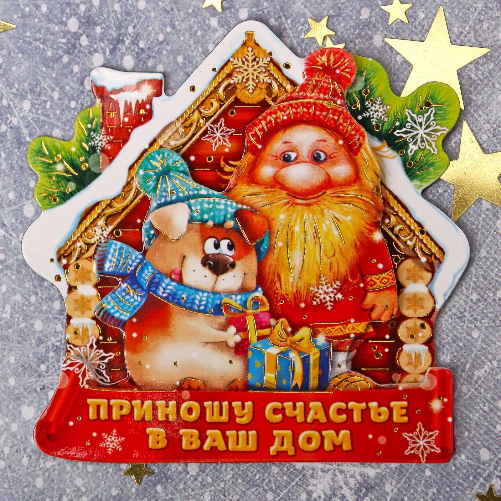Магнит Sima-land Приношу счастье в ваш дом, 5,8 х 6,5 см2252402Порадуйте родных и близких оригинальным сувениром: преподнесите в подарок магнит. С ним даже самый серьёзный человек почувствует себя ребёнком, ожидающим чудо! Создайте праздничное настроение, и оно останется с вами на весь год.