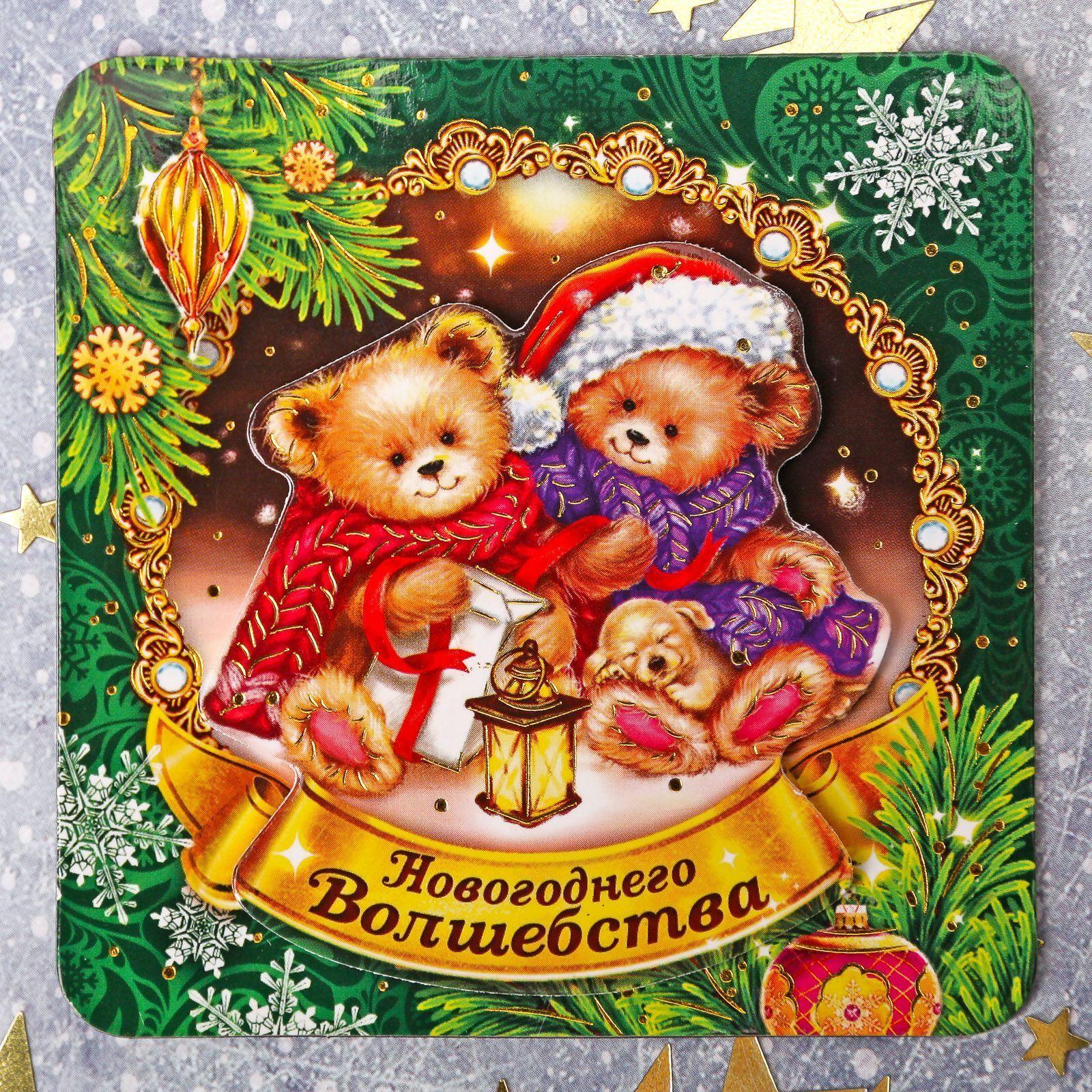 Магнит Sima-land Новогоднего волшебства, 5,6 х 6,1 см2252404Порадуйте родных и близких оригинальным сувениром: преподнесите в подарок магнит. С ним даже самый серьёзный человек почувствует себя ребёнком, ожидающим чудо! Создайте праздничное настроение, и оно останется с вами на весь год.