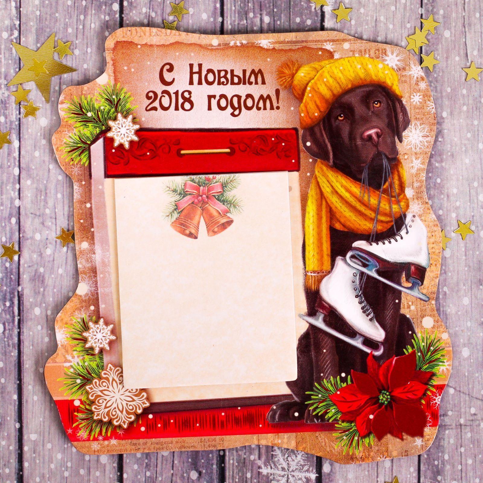 Магнит Sima-land С Новым 2018 годом, с блоком для записей, 10,9 х 11,8 см2252412Порадуйте родных и близких оригинальным сувениром: преподнесите в подарок магнит. С ним даже самый серьёзный человек почувствует себя ребёнком, ожидающим чудо! Создайте праздничное настроение, и оно останется с вами на весь год.