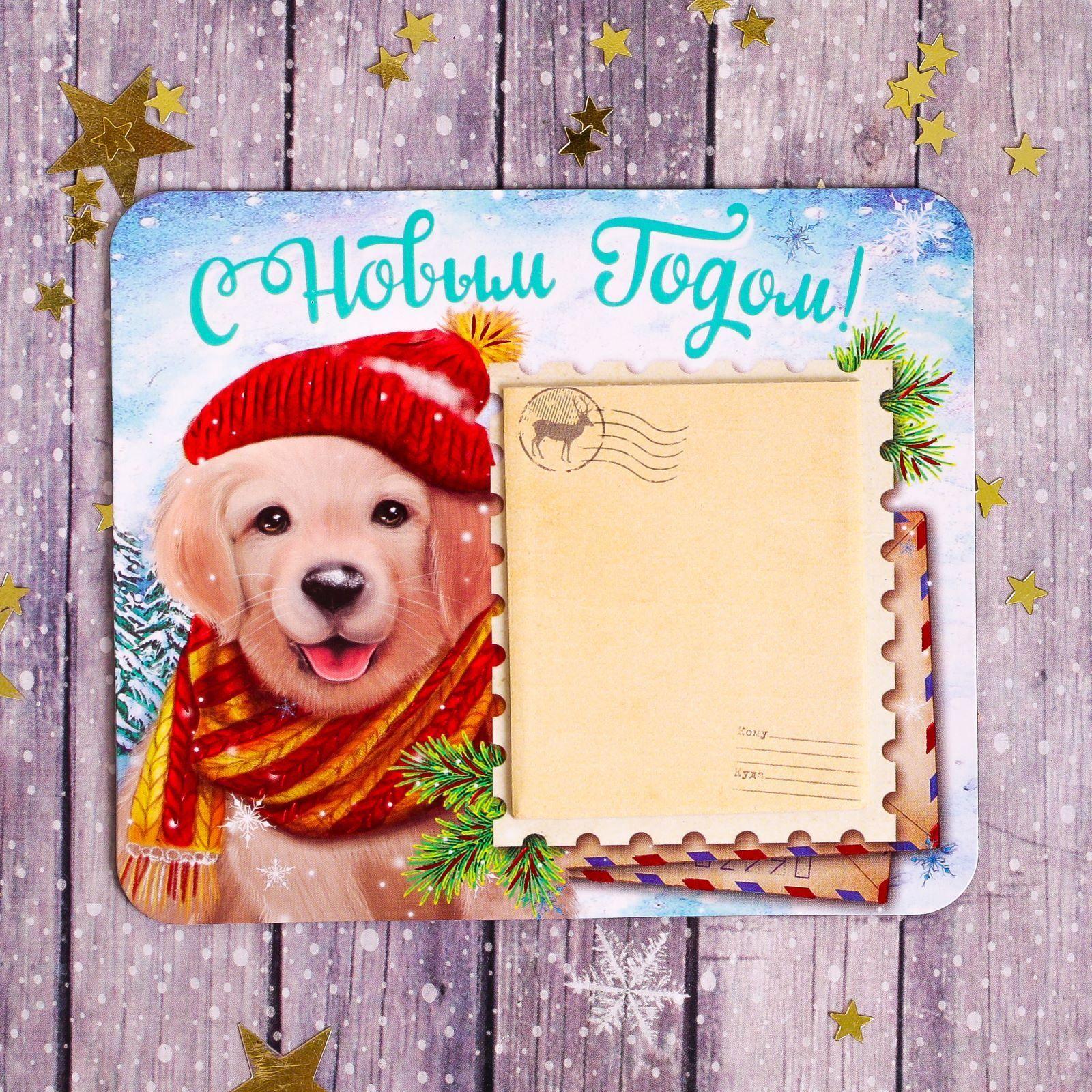 Магнит Sima-land С Новым годом, с блоком для записей, 11 х 9,3 см2252413Порадуйте родных и близких оригинальным сувениром: преподнесите в подарок магнит. С ним даже самый серьёзный человек почувствует себя ребёнком, ожидающим чудо! Создайте праздничное настроение, и оно останется с вами на весь год.