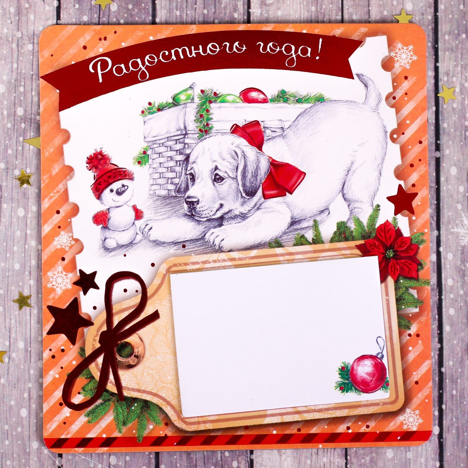 Магнит Sima-land Радостного года, с блоком для записей, 11 х 12 см2252415Порадуйте родных и близких оригинальным сувениром: преподнесите в подарок магнит. С ним даже самый серьёзный человек почувствует себя ребёнком, ожидающим чудо! Создайте праздничное настроение, и оно останется с вами на весь год.