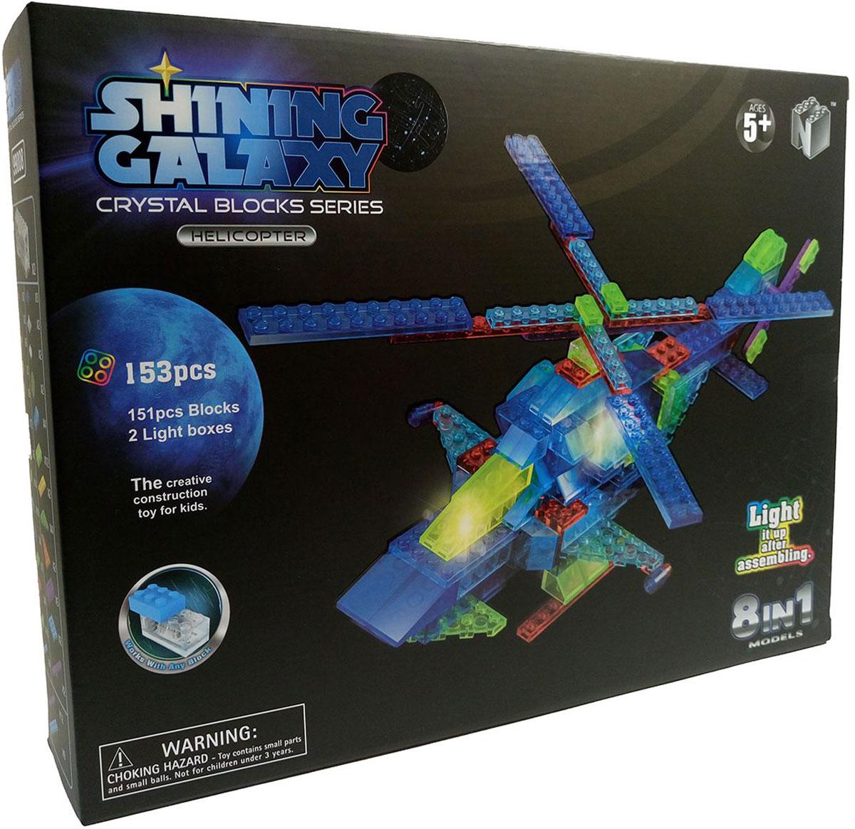 Shining Galaxy Конструктор Вертолет 8 в 1 - Конструкторы