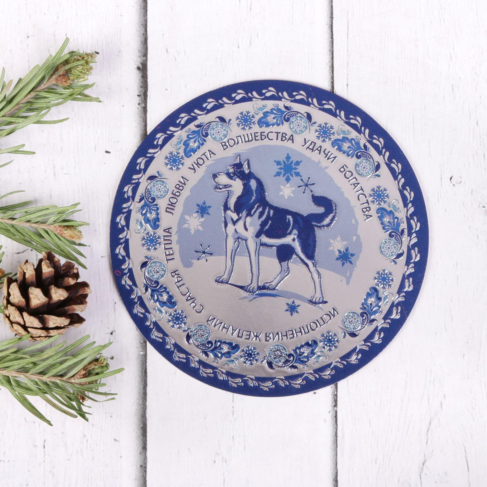 Магнит Sima-land Исполнения желаний, 8 х 8 см2299624Порадуйте родных и близких оригинальным сувениром: преподнесите в подарок магнит. С ним даже самый серьёзный человек почувствует себя ребёнком, ожидающим чудо! Создайте праздничное настроение, и оно останется с вами на весь год.