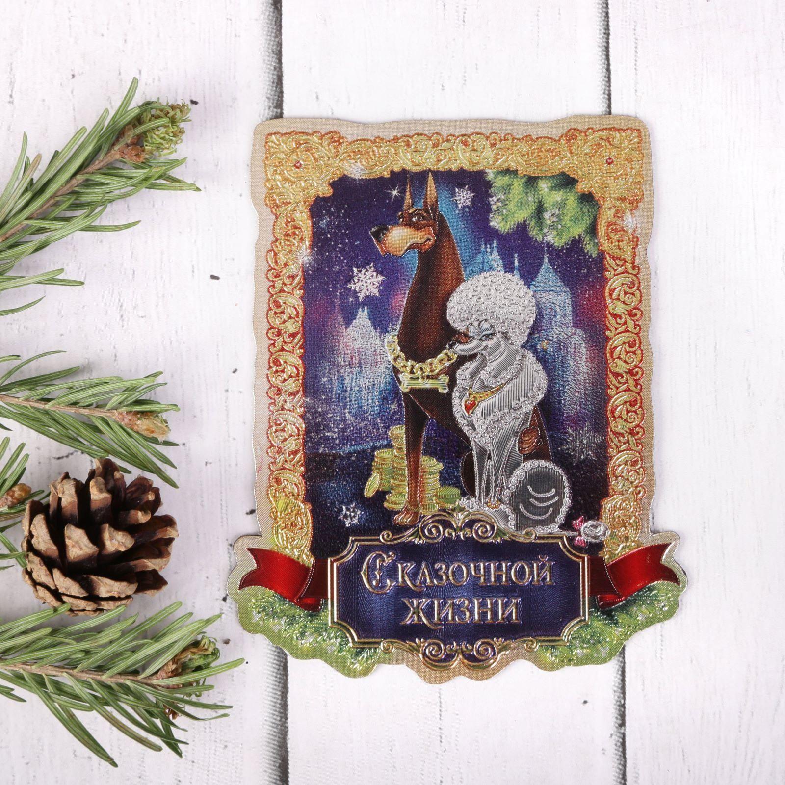 Магнит Sima-land Сказочной жизни, 6,5 х 8 см2299625Порадуйте родных и близких оригинальным сувениром: преподнесите в подарок магнит. С ним даже самый серьёзный человек почувствует себя ребёнком, ожидающим чудо! Создайте праздничное настроение, и оно останется с вами на весь год.