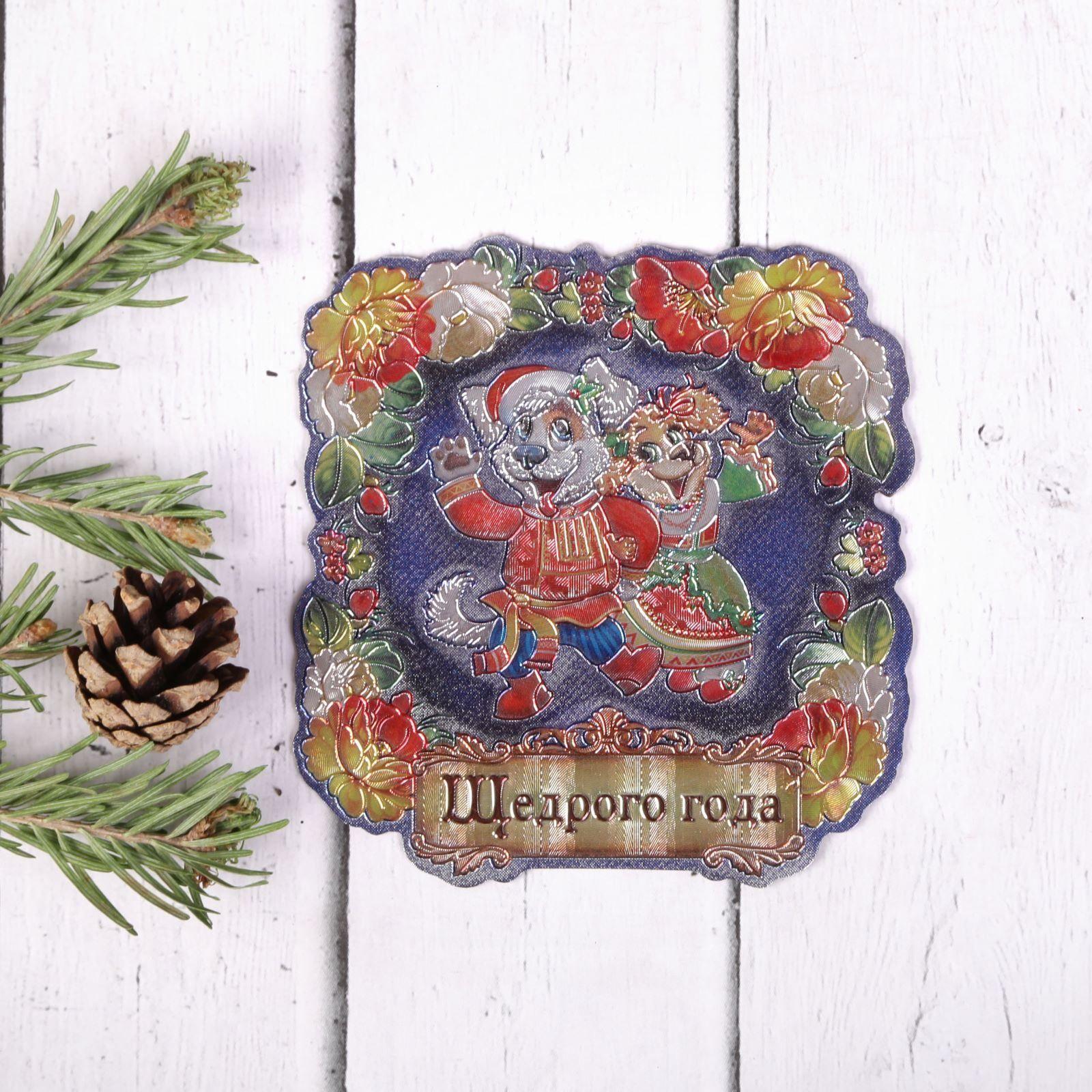 Магнит Sima-land Щедрого года, 7,5 х 8 см2299629Порадуйте родных и близких оригинальным сувениром: преподнесите в подарок магнит. С ним даже самый серьёзный человек почувствует себя ребёнком, ожидающим чудо! Создайте праздничное настроение, и оно останется с вами на весь год.