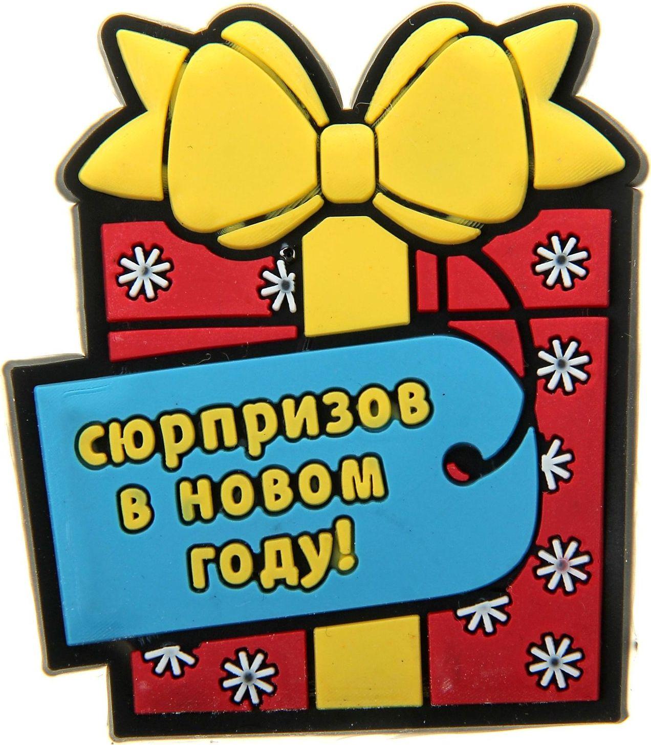 Магнит Sima-land Сюрпризов в Новом Году, 5,3 х 6 см230883Порадуйте родных и близких оригинальным сувениром: преподнесите в подарок магнит. С ним даже самый серьёзный человек почувствует себя ребёнком, ожидающим чудо! Создайте праздничное настроение, и оно останется с вами на весь год.