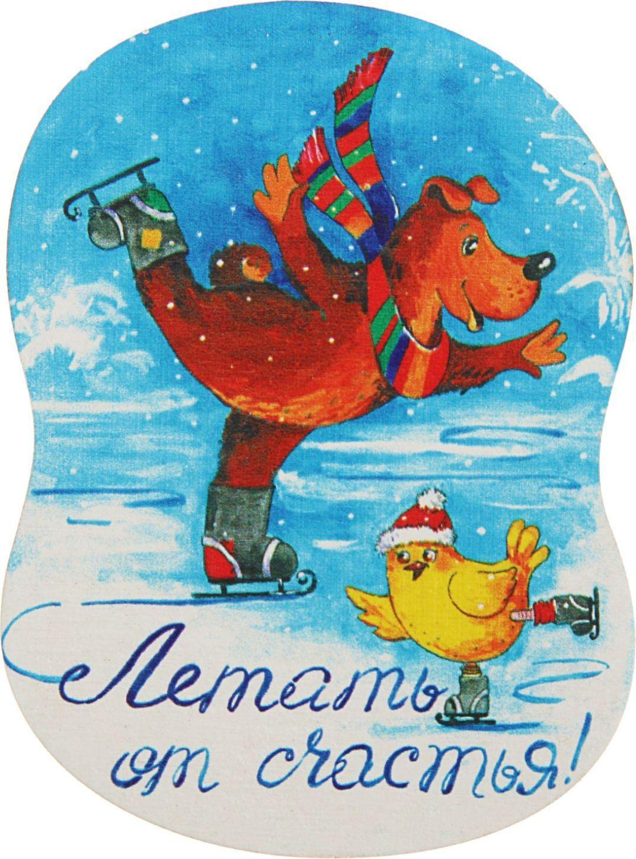 Магнит ТД ДМ Летать от счастья. Символ года, 8 х 6 см2368020Порадуйте родных и близких оригинальным сувениром: преподнесите в подарок магнит. С нимдаже самый серьёзный человек почувствует себя ребёнком, ожидающим чудо! Создайте праздничное настроение, и оно останется с вами на весь год.