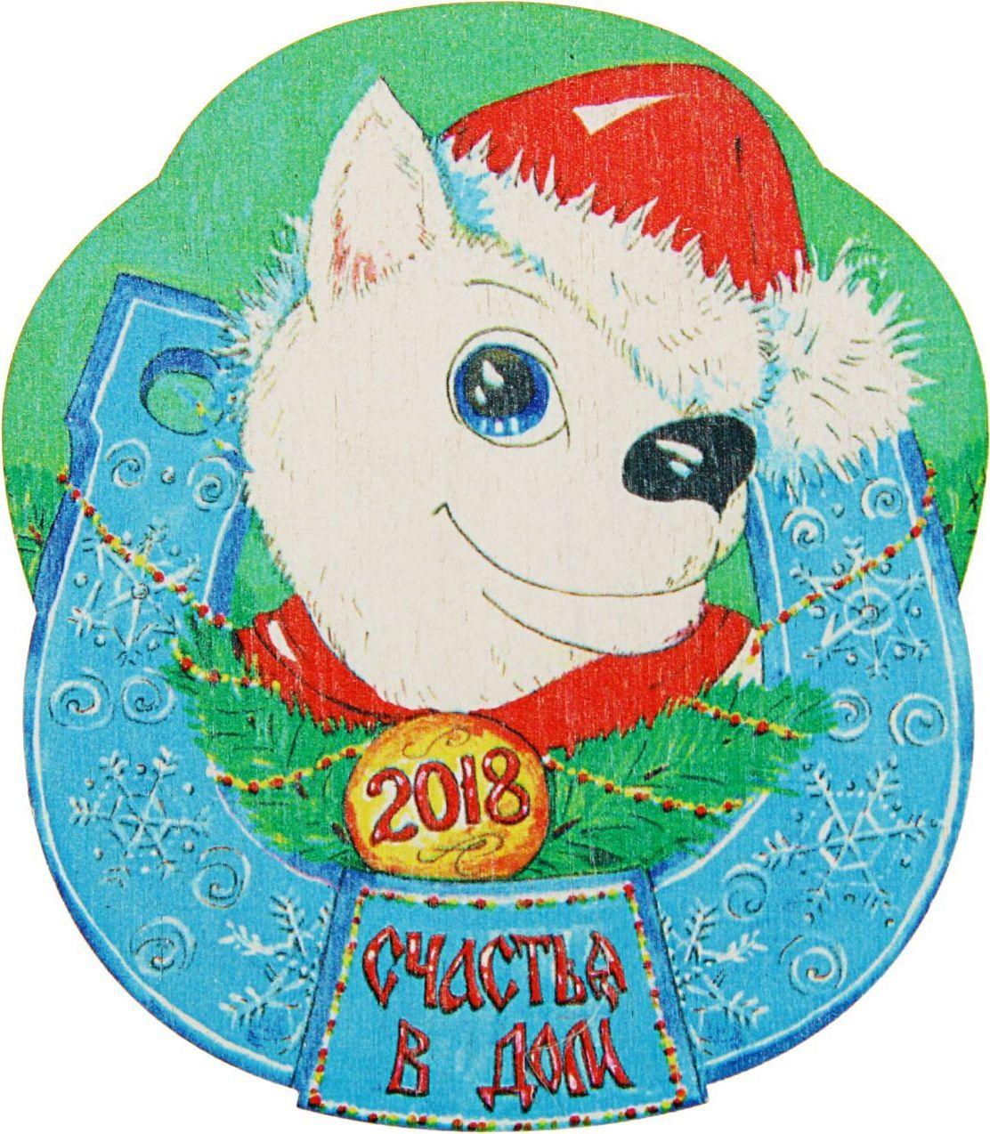 Магнит ТД ДМ Счастья в дом. Символ года, 8 х 7 см2368031Порадуйте родных и близких оригинальным сувениром: преподнесите в подарок магнит. С ним даже самый серьёзный человек почувствует себя ребёнком, ожидающим чудо!Создайте праздничное настроение, и оно останется с вами на весь год.