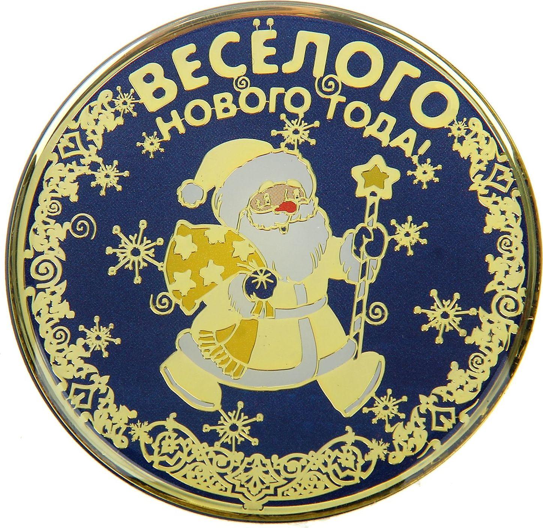 Магнит Sima-land Веселого Новго года!, 6 х 6 см240506Порадуйте родных и близких оригинальным сувениром: преподнесите в подарок магнит. С ним даже самый серьёзный человек почувствует себя ребёнком, ожидающим чудо! Создайте праздничное настроение, и оно останется с вами на весь год.