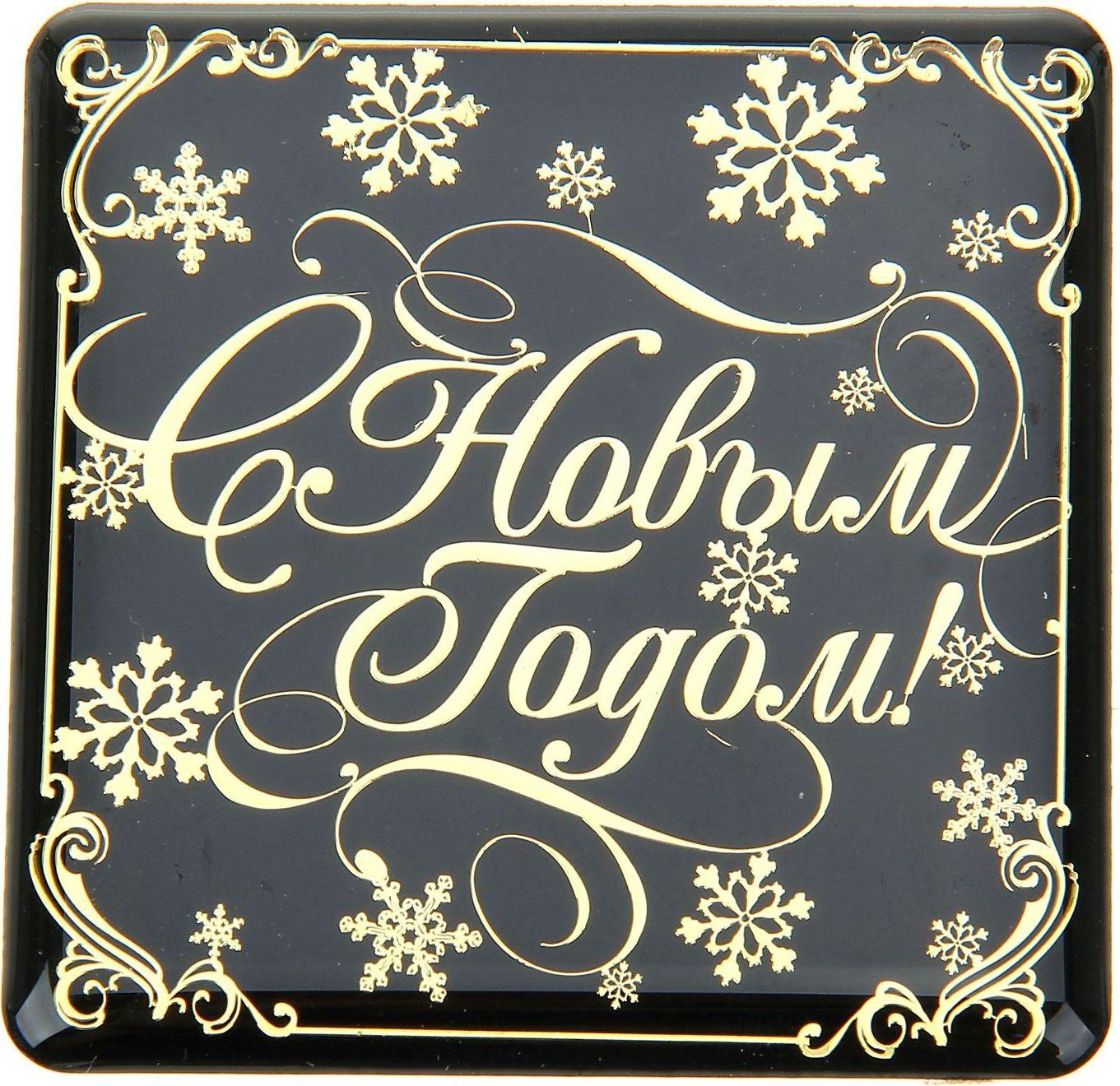 Магнит Sima-land С Новым Годом!, 6 х 6 см240512Порадуйте родных и близких оригинальным сувениром: преподнесите в подарок магнит. С ним даже самый серьёзный человек почувствует себя ребёнком, ожидающим чудо! Создайте праздничное настроение, и оно останется с вами на весь год.