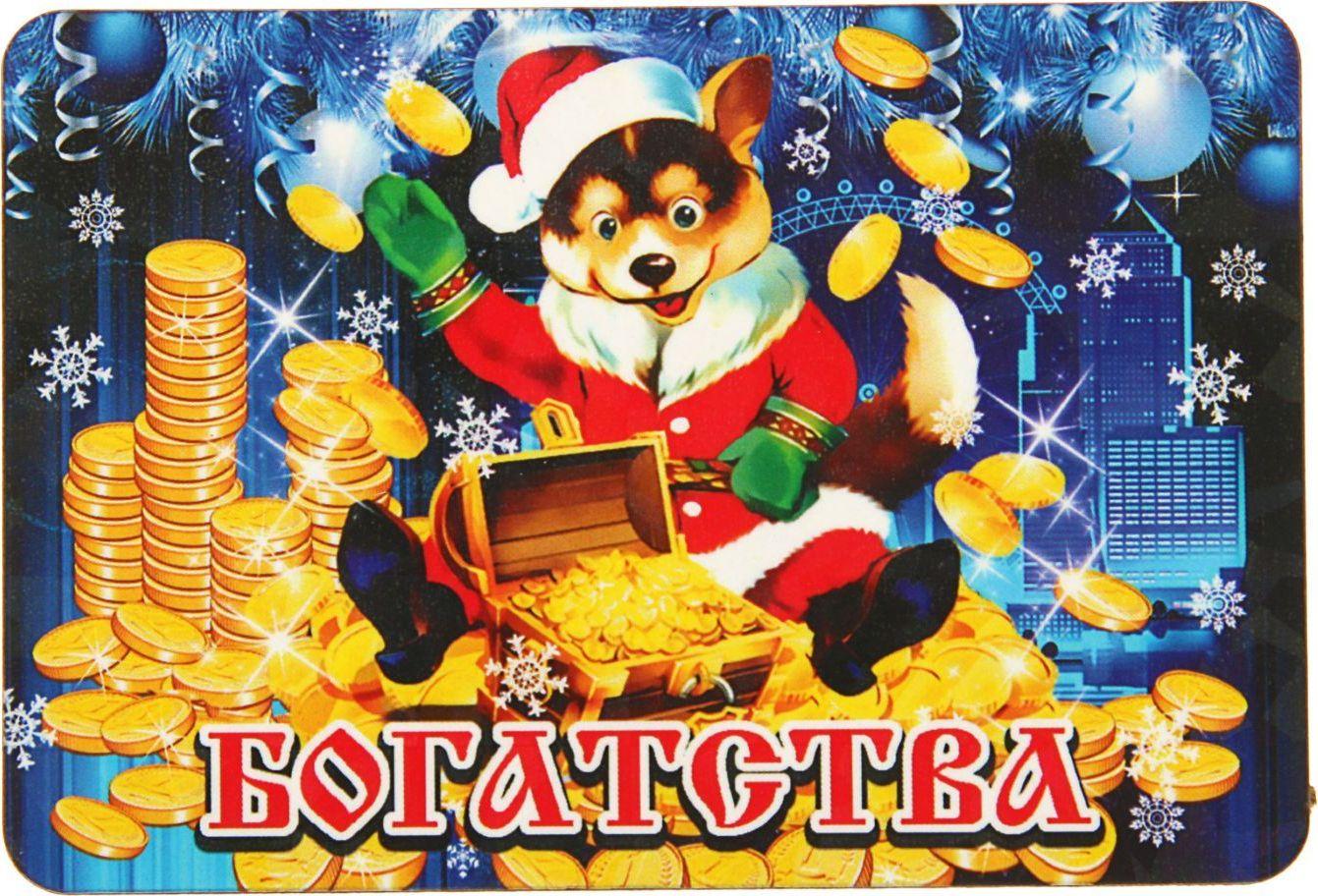 Порадуйте родных и близких оригинальным сувениром: преподнесите в подарок магнит. С ним даже самый серьезный человек почувствует себя ребенком, ожидающим чудо! Прикрепите его к любой металлической поверхности, и он удержит на виду важные записки, любовные послания или просто список продуктов.  Создайте праздничное настроение, и оно останется с вами на весь год.