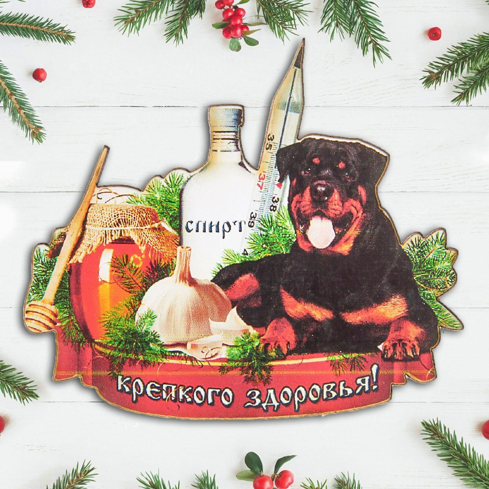 Магнит Sima-land Крепкого здоровья, 8 х 7 см2460281Порадуйте родных и близких оригинальным сувениром: преподнесите в подарок магнит. С ним даже самый серьёзный человек почувствует себя ребёнком, ожидающим чудо! Создайте праздничное настроение, и оно останется с вами на весь год.