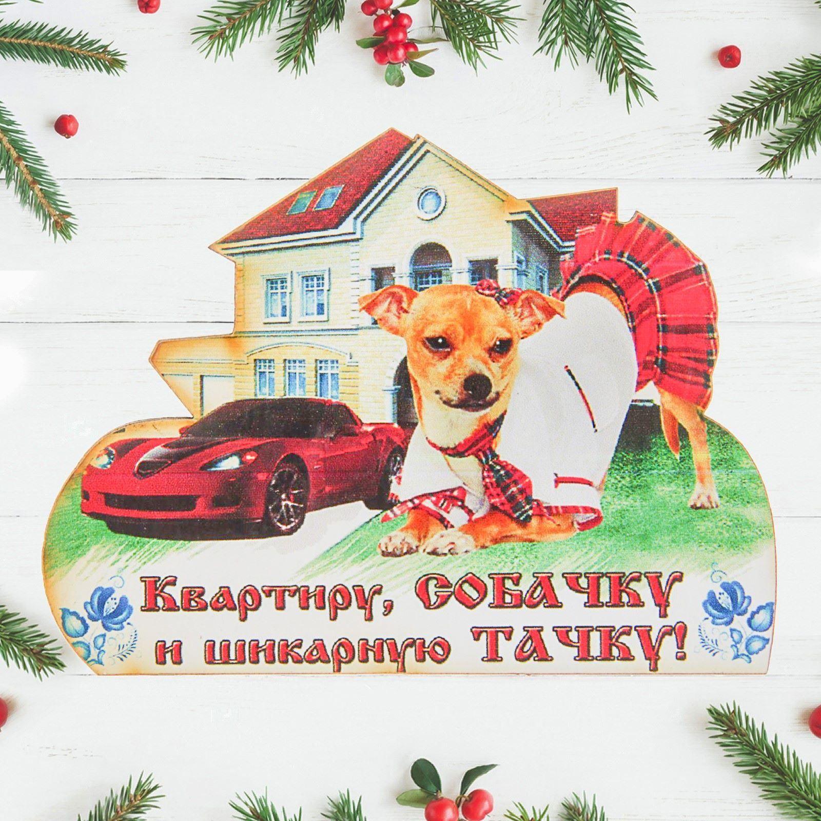 Магнит Sima-land Квартиру, собачку и шикарную тачку, 8,5 х 7 см2460282Порадуйте родных и близких оригинальным сувениром: преподнесите в подарок магнит. С ним даже самый серьёзный человек почувствует себя ребёнком, ожидающим чудо! Создайте праздничное настроение, и оно останется с вами на весь год.