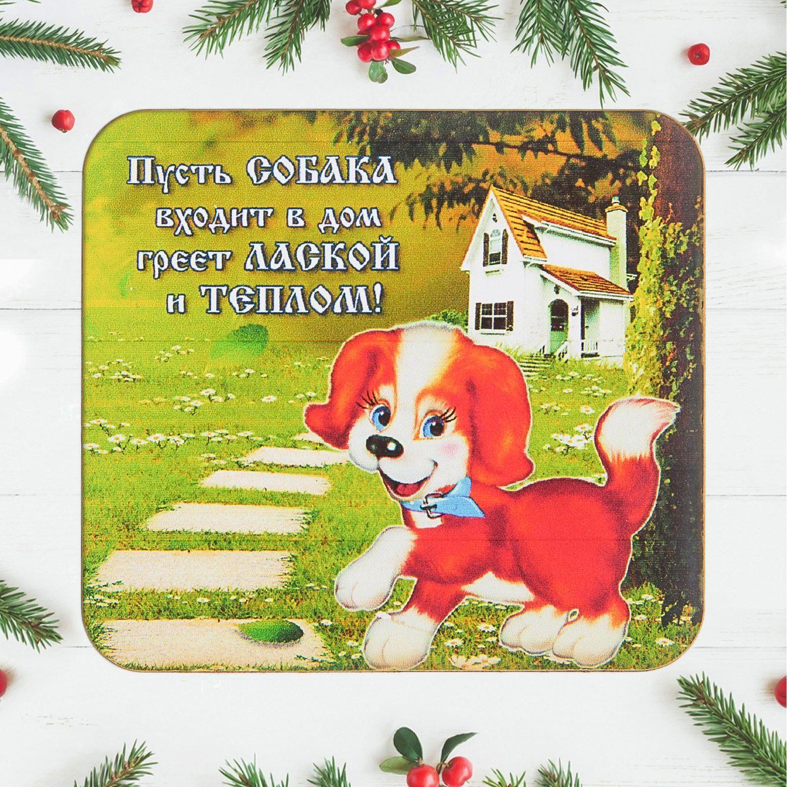 Магнит Sima-land Пусть собака входит в дом..., 8 х 7 см2460287Порадуйте родных и близких оригинальным сувениром: преподнесите в подарок магнит. С ним даже самый серьёзный человек почувствует себя ребёнком, ожидающим чудо! Создайте праздничное настроение, и оно останется с вами на весь год.
