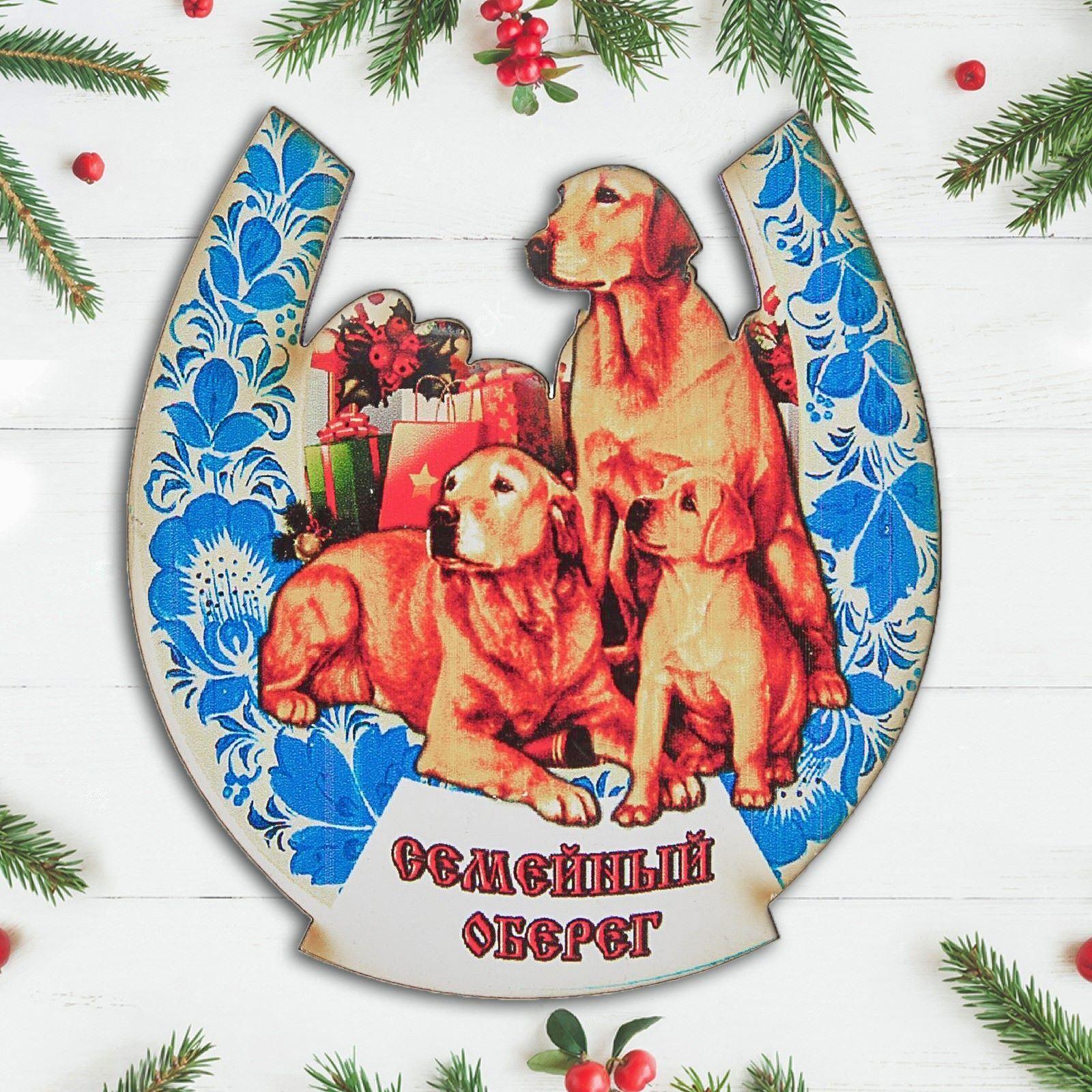 Магнит Sima-land Семейный оберег, 8 х 7 см2460289Порадуйте родных и близких оригинальным сувениром: преподнесите в подарок магнит. С ним даже самый серьёзный человек почувствует себя ребёнком, ожидающим чудо! Создайте праздничное настроение, и оно останется с вами на весь год.
