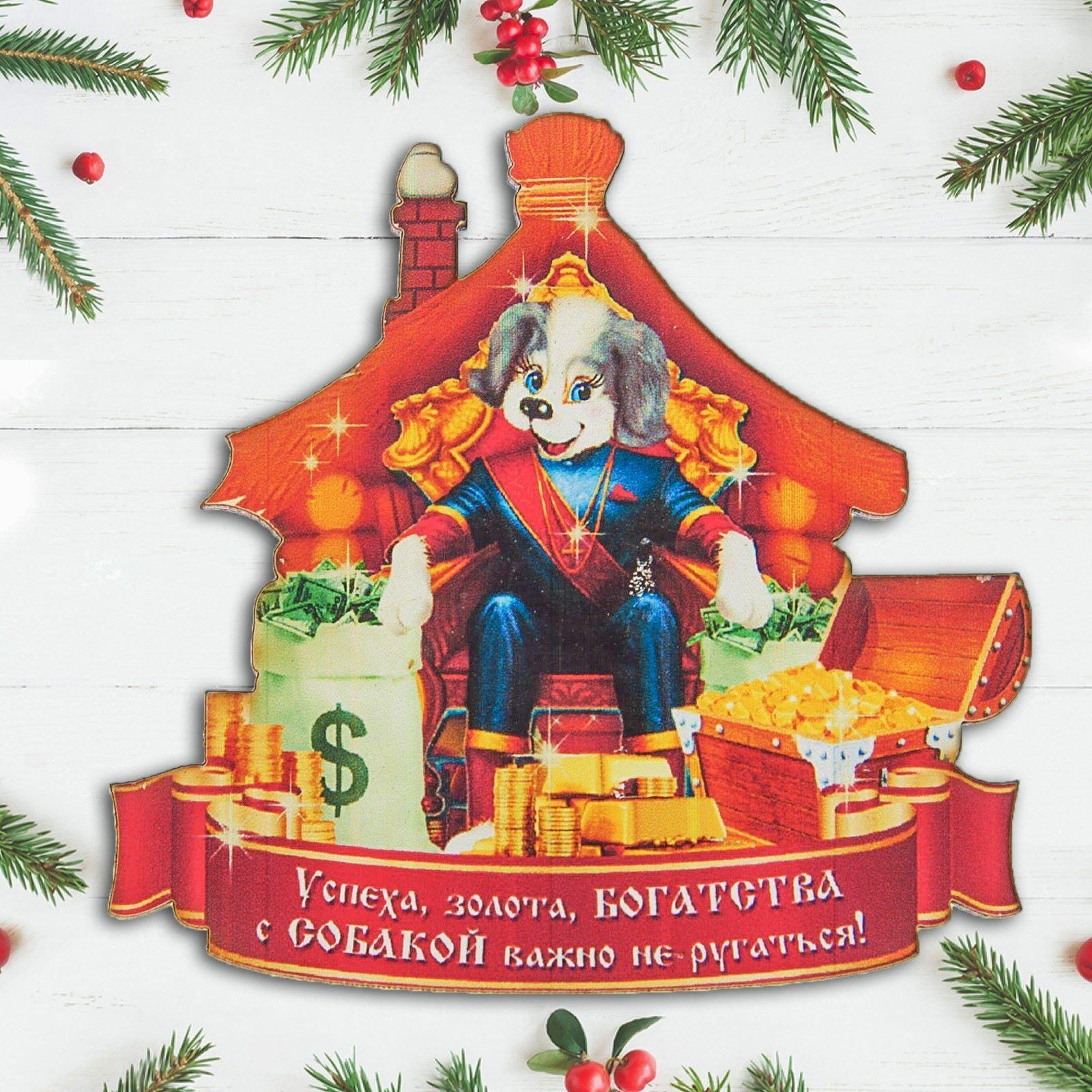 Магнит Sima-land Успеха, золота, богатства.., 8 х 7 см2460292Порадуйте родных и близких оригинальным сувениром: преподнесите в подарок магнит. С ним даже самый серьёзный человек почувствует себя ребёнком, ожидающим чудо! Создайте праздничное настроение, и оно останется с вами на весь год.